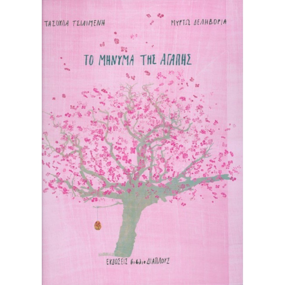 ΤΟ ΜΗΝΥΜΑ ΤΗΣ ΑΓΑΠΗΣ Παιδικά Βιβλία