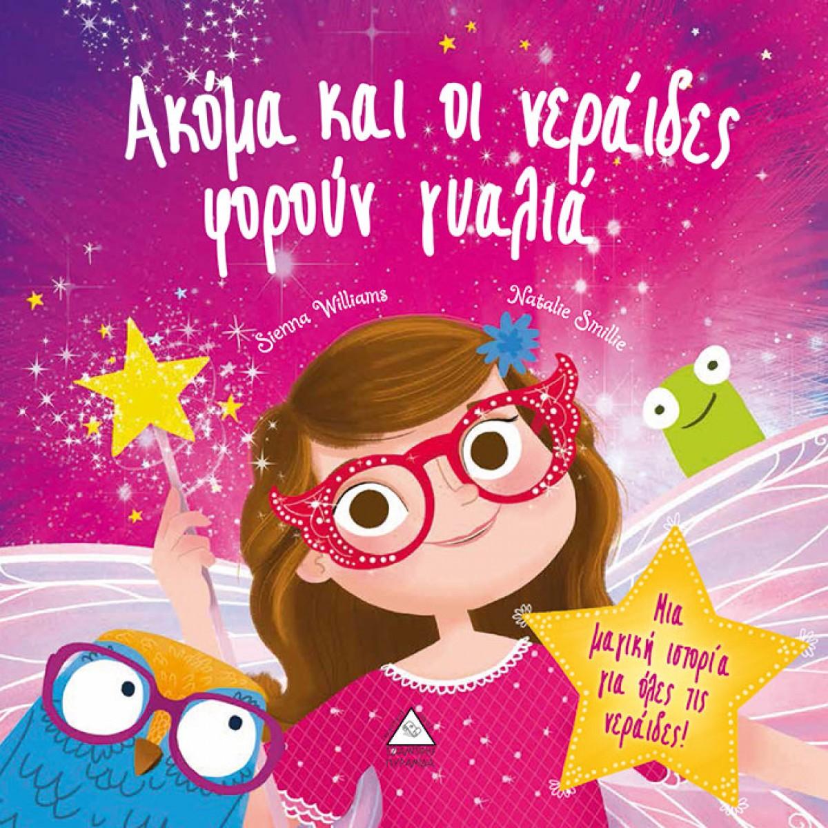 ΑΚΟΜΑ ΚΑΙ ΟΙ ΝΕΡΑΙΔΕΣ ΦΟΡΟΥΝ ΓΥΑΛΙΑ Παιδικά Βιβλία