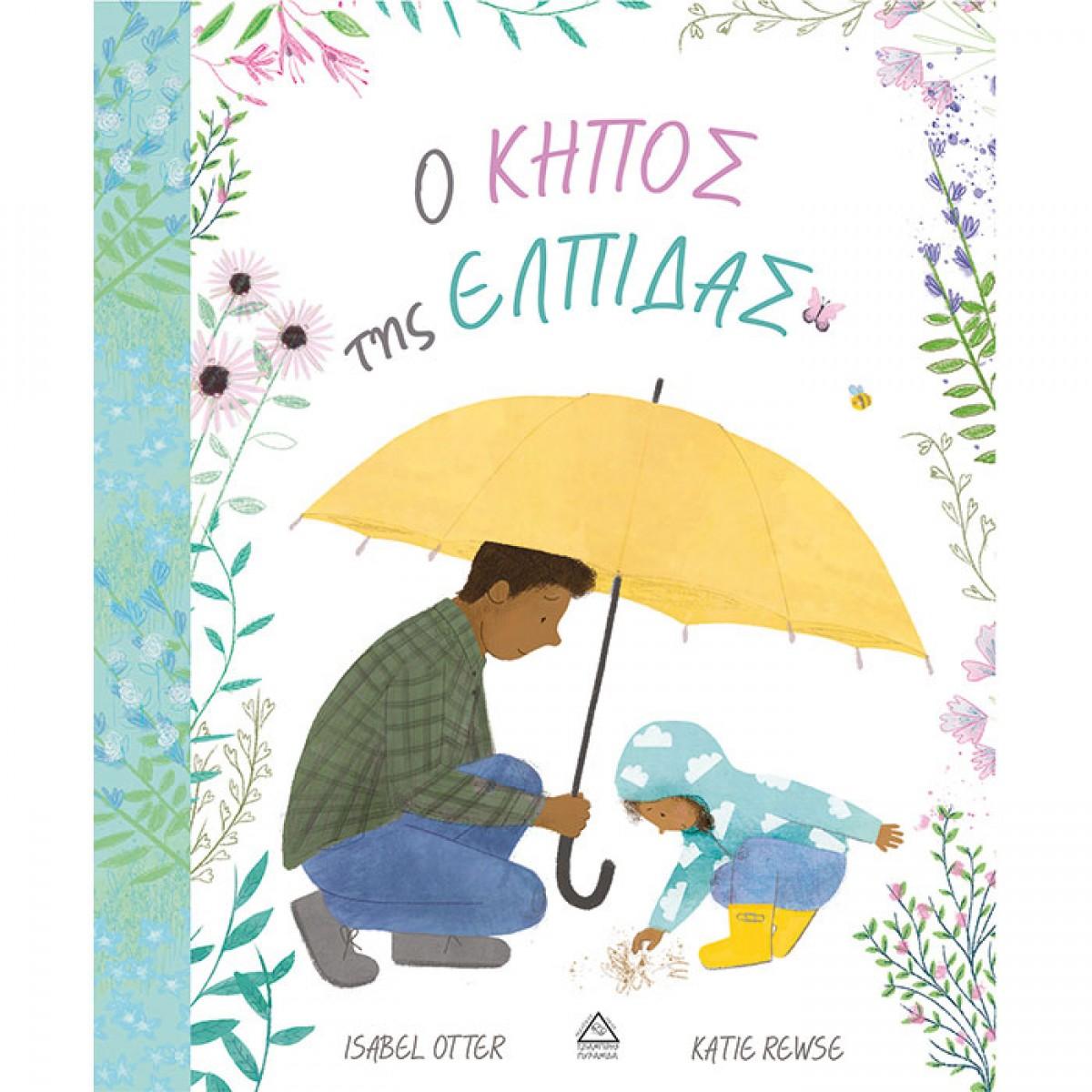 Ο ΚΗΠΟΣ ΤΗΣ ΕΛΠΙΔΑΣ Παιδικά Βιβλία