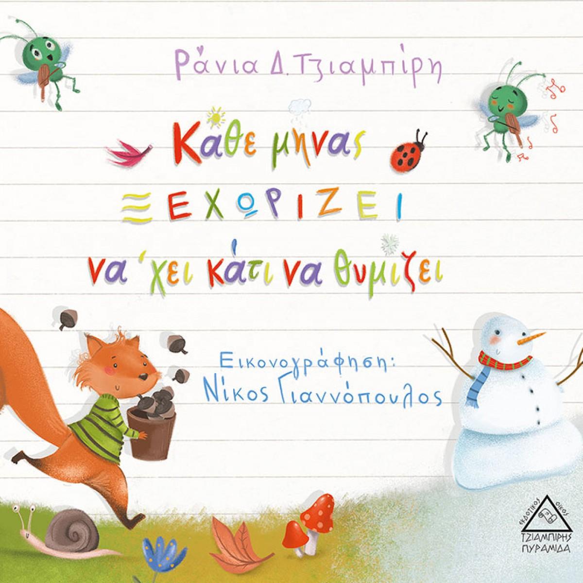 ΚΑΘΕ ΜΗΝΑΣ ΞΕΧΩΡΙΖΕΙ ΝΑ' ΧΕΙ ΚΑΤΙ ΝΑ ΘΥΜΙΖΕΙ Παιδικά Βιβλία