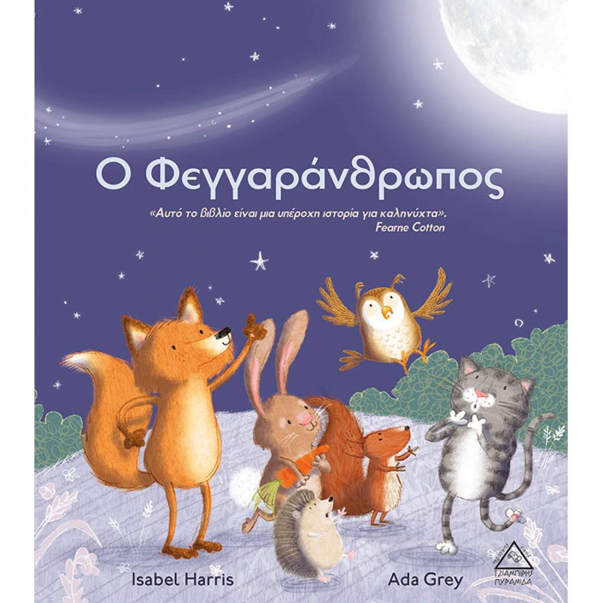 Ο ΦΕΓΓΑΡΑΝΘΡΩΠΟΣ Παιδικά Βιβλία
