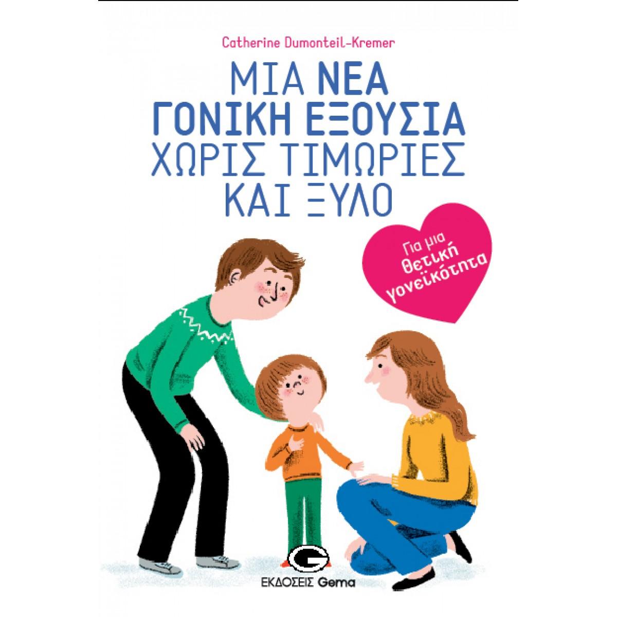 ΜΙΑ ΝΕΑ ΓΟΝΙΚΗ ΕΞΟΥΣΙΑ ΧΩΡΙΣ ΤΙΜΩΡΙΕΣ ΚΑΙ ΞΥΛΟ Παιδικά Βιβλία