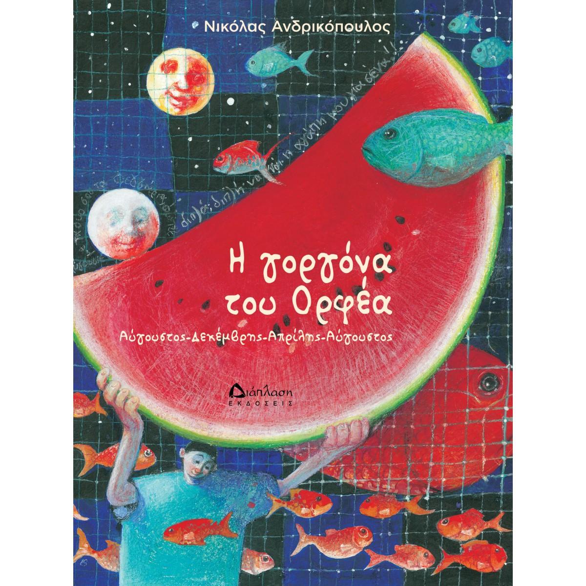 Η ΓΟΡΓΟΝΑ ΤΟΥ ΟΡΦΕΑ Παιδικά Βιβλία