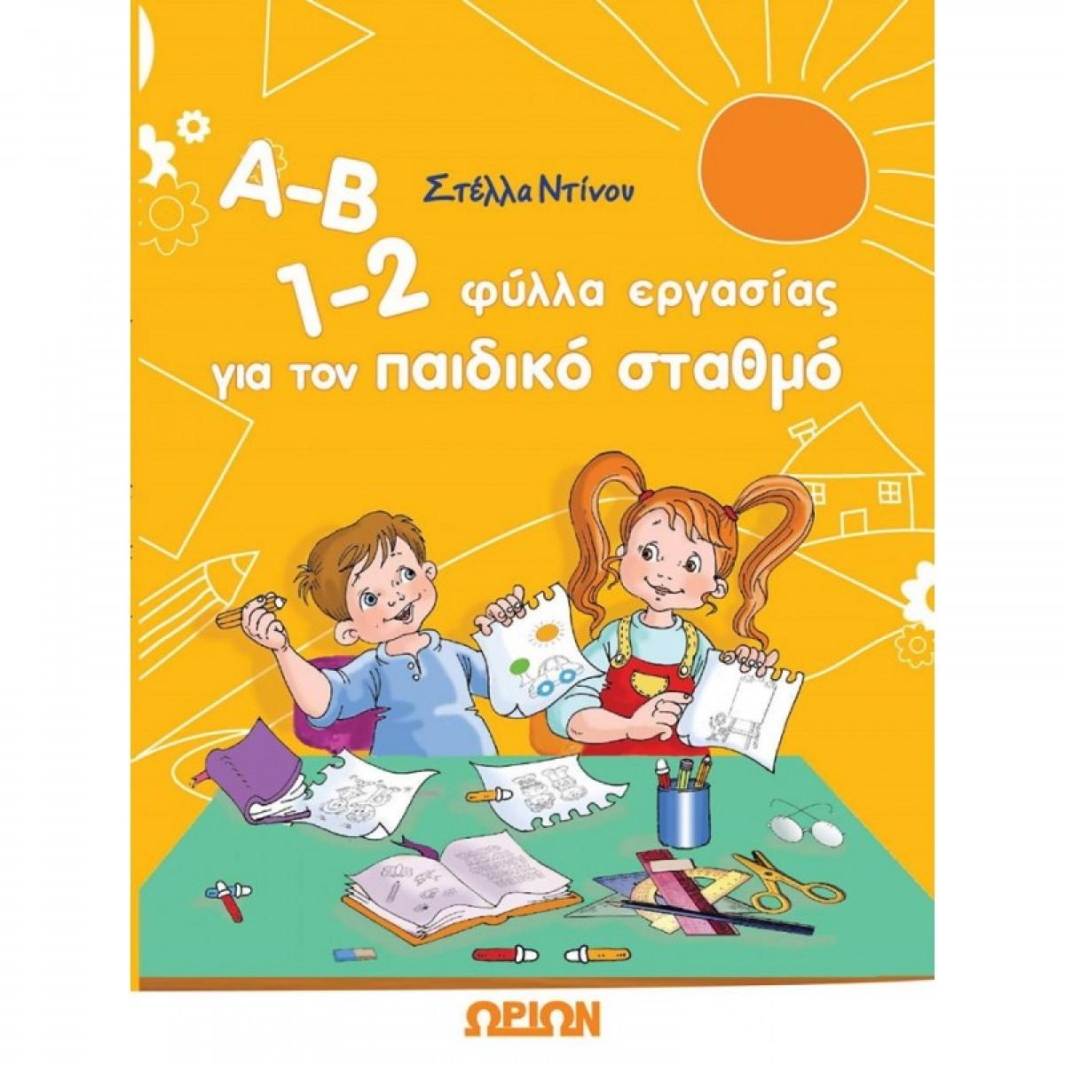 Α-Β 1-2ΦΥΛΛΑ ΕΡΓΑΣΙΑΣ ΓΙΑ ΤΟΝ ΠΑΙΔΙΚΟ ΣΤΑΘΜΟ Βιβλία Ωρίων