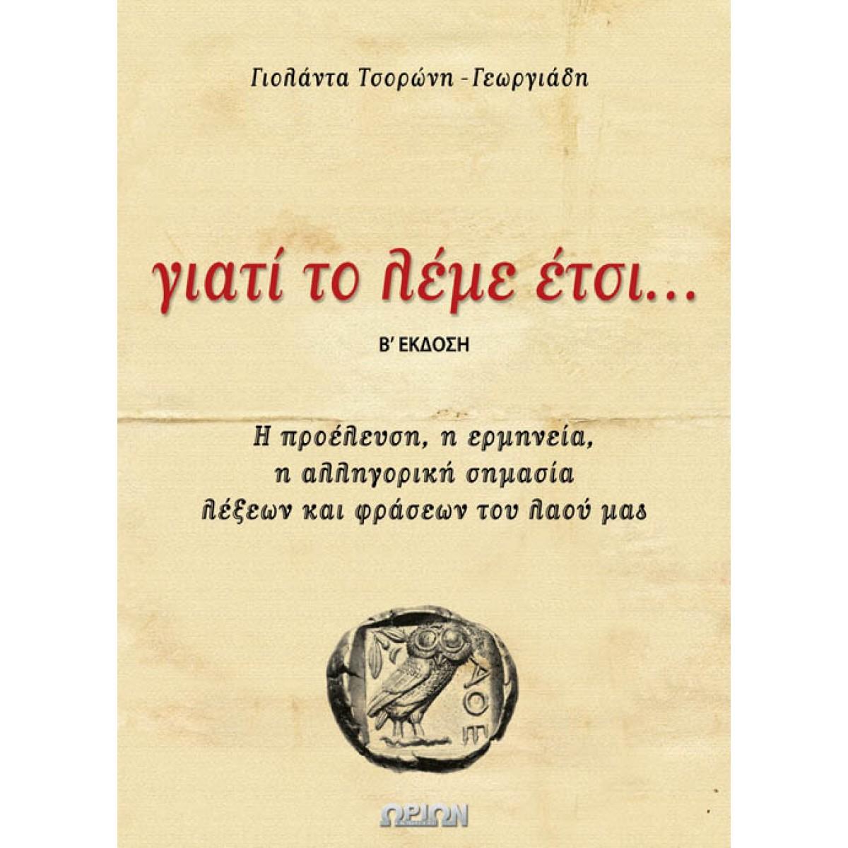 ΓΙΑΤΙ ΤΟ ΛΕΜΕ ΕΤΣΙ Βιβλία Ωρίων