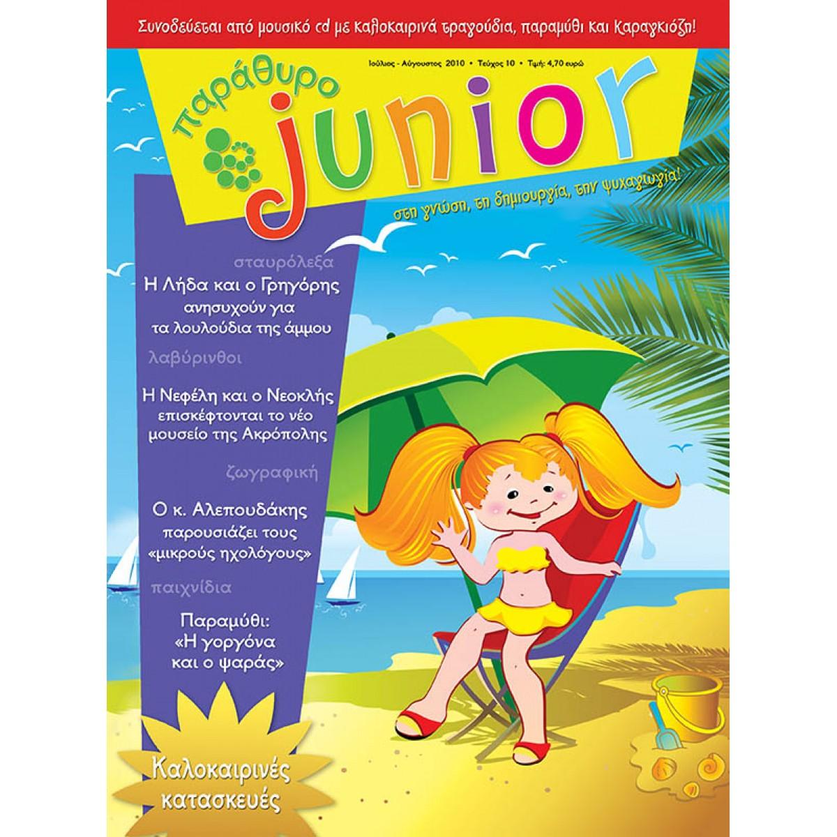 JUNIOR ΤΕΥΧΟΣ 10 Περιοδικό Junior