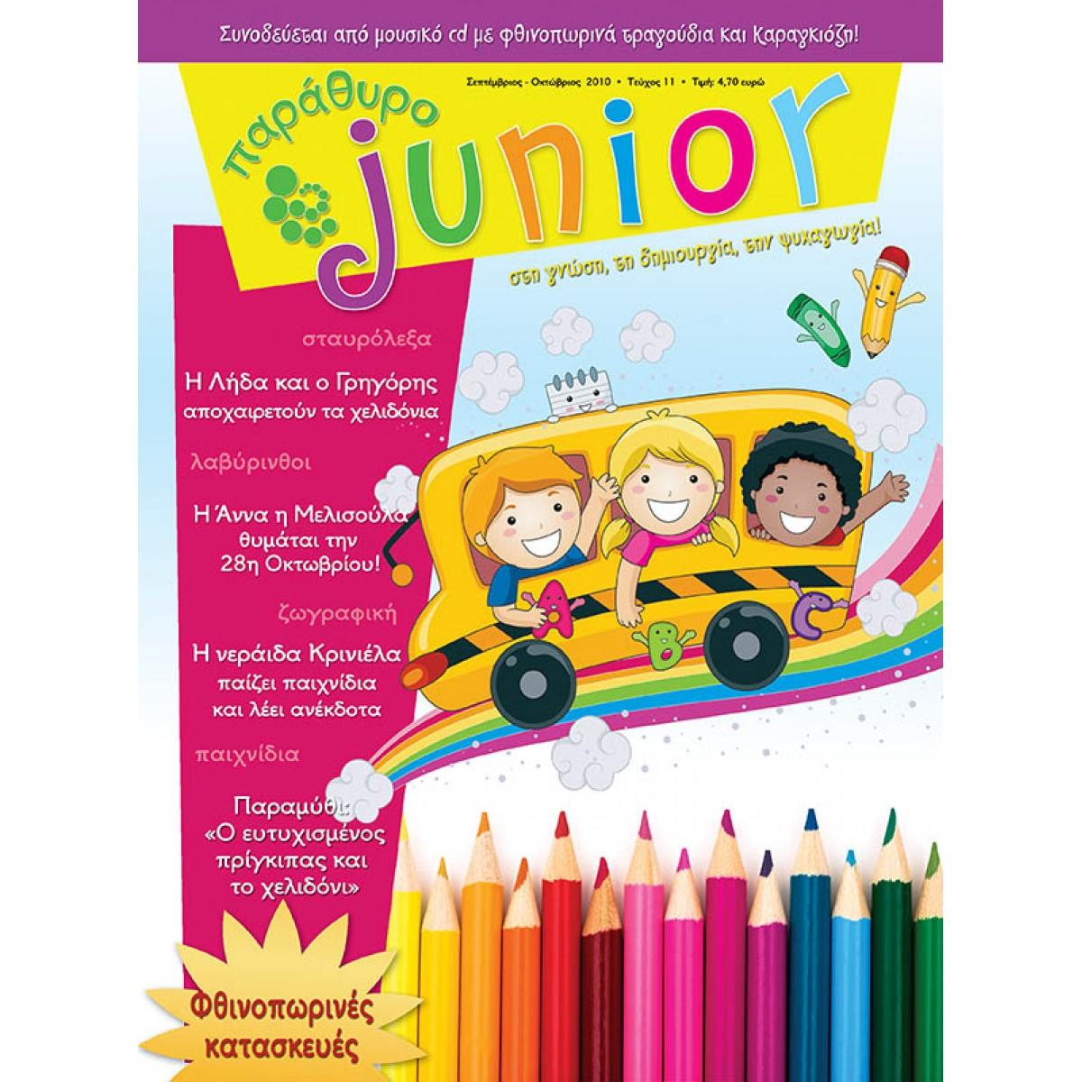 JUNIOR ΤΕΥΧΟΣ 11 Περιοδικό Junior