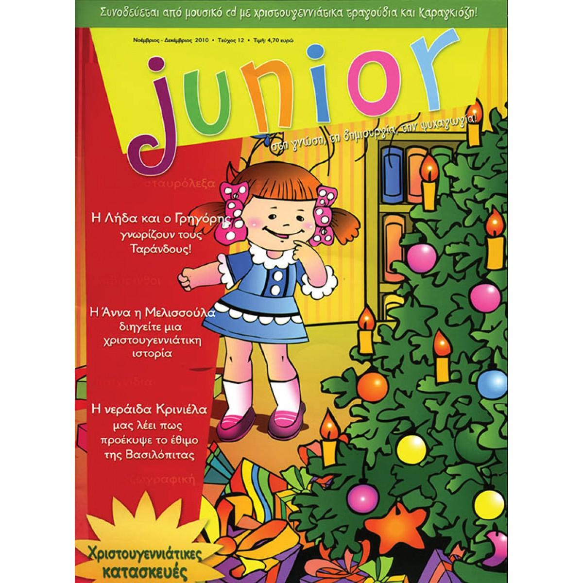 JUNIOR ΤΕΥΧΟΣ 12 Περιοδικό Junior