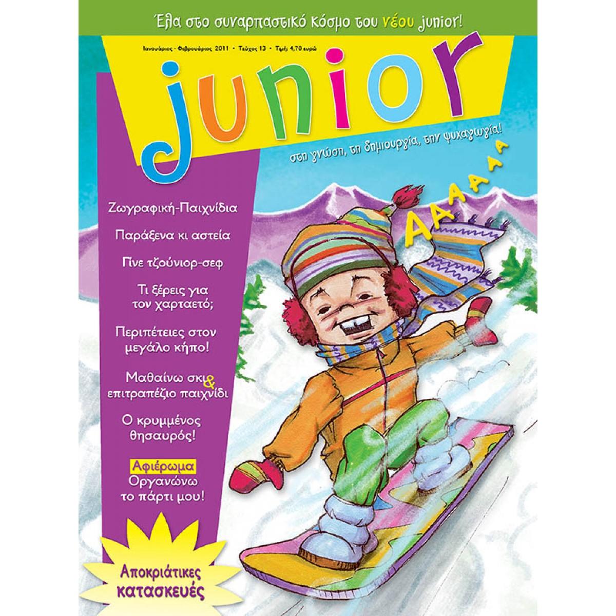 JUNIOR ΤΕΥΧΟΣ 13 Περιοδικό Junior