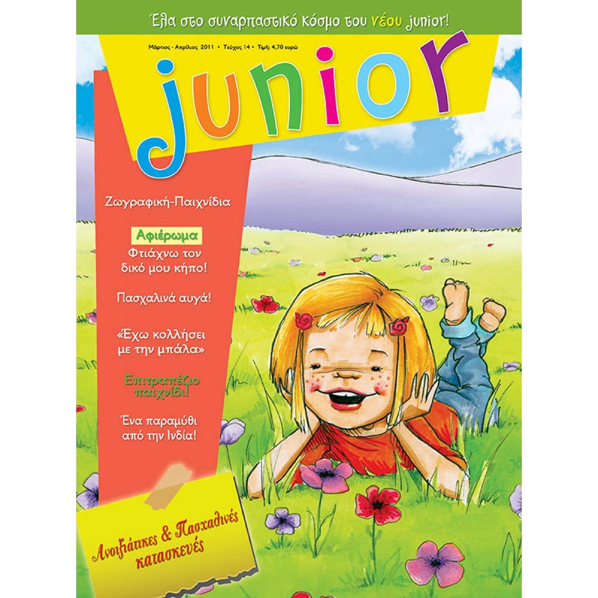 JUNIOR ΤΕΥΧΟΣ 14 Περιοδικό Junior