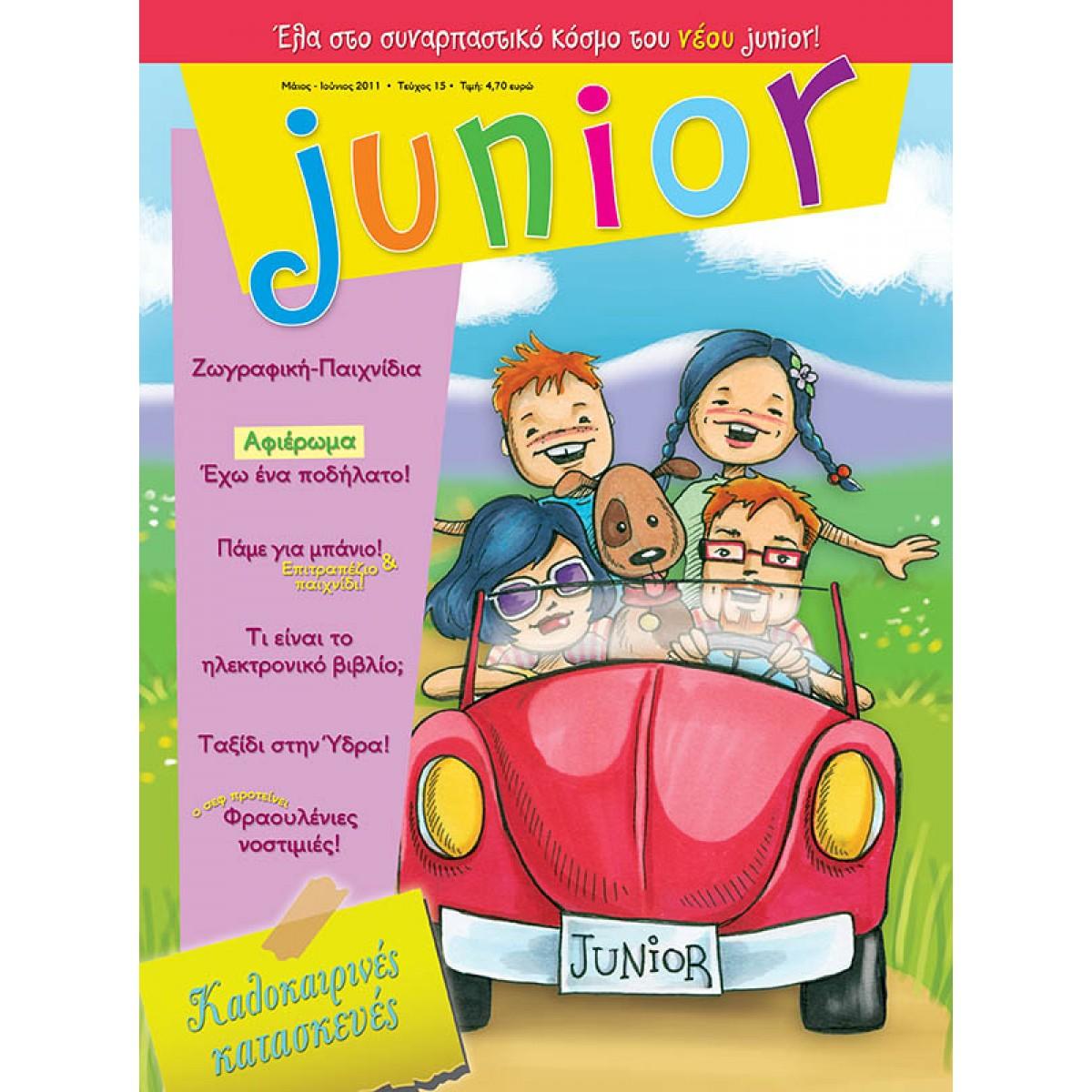 JUNIOR ΤΕΥΧΟΣ 15 Περιοδικό Junior