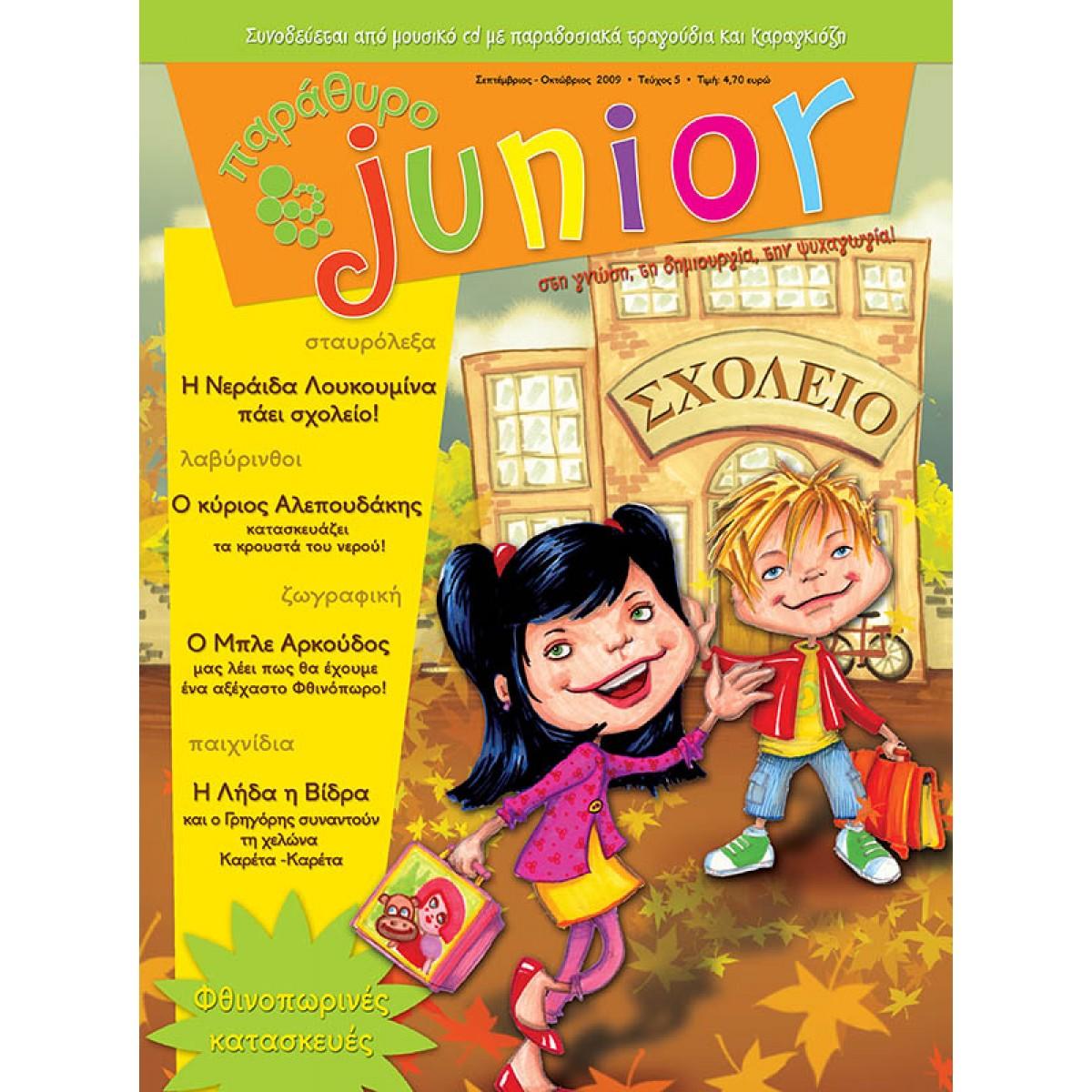 JUNIOR ΤΕΥΧΟΣ 05 Περιοδικό Junior