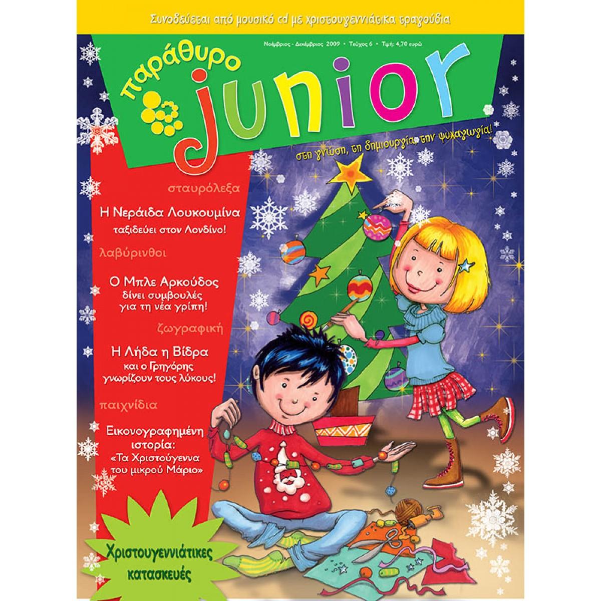 JUNIOR ΤΕΥΧΟΣ 06 Περιοδικό Junior