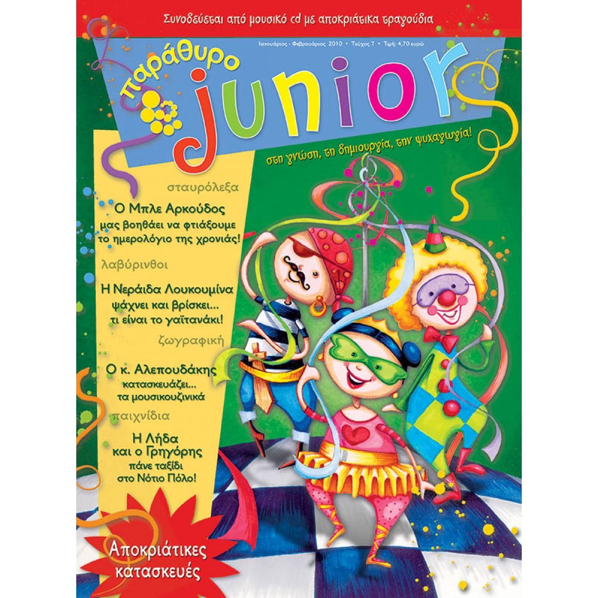 JUNIOR ΤΕΥΧΟΣ 07 Περιοδικό Junior