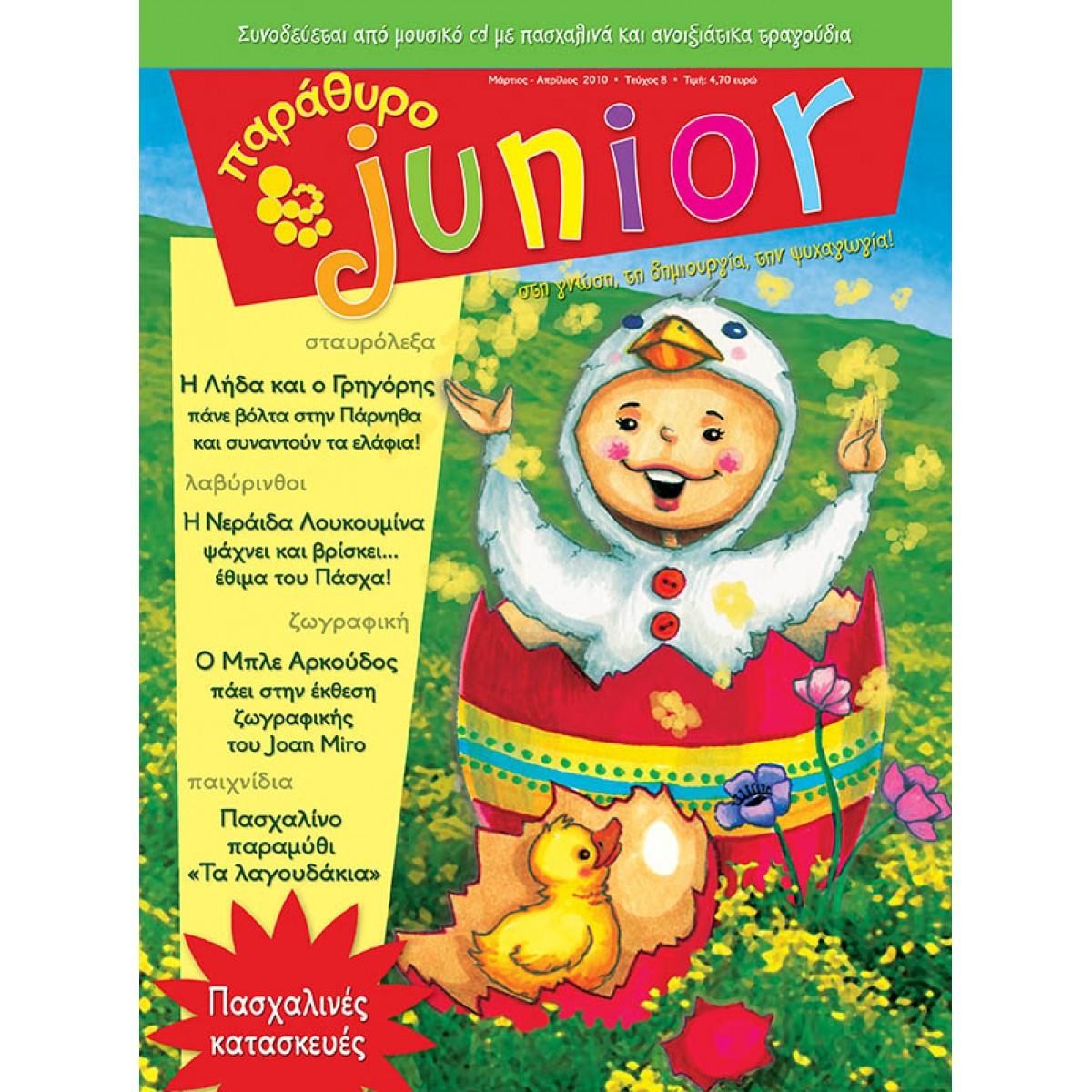 JUNIOR ΤΕΥΧΟΣ 08 Περιοδικό Junior