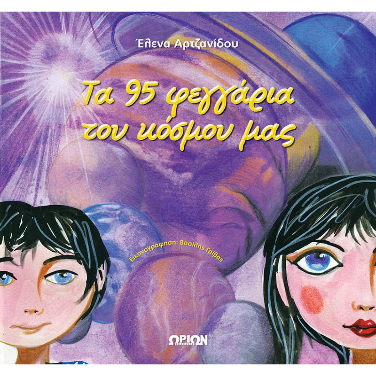 ΤΑ 95 ΦΕΓΓΑΡΙΑ ΤΟΥ ΚΟΣΜΟΥ ΜΑΣ Βιβλία Ωρίων