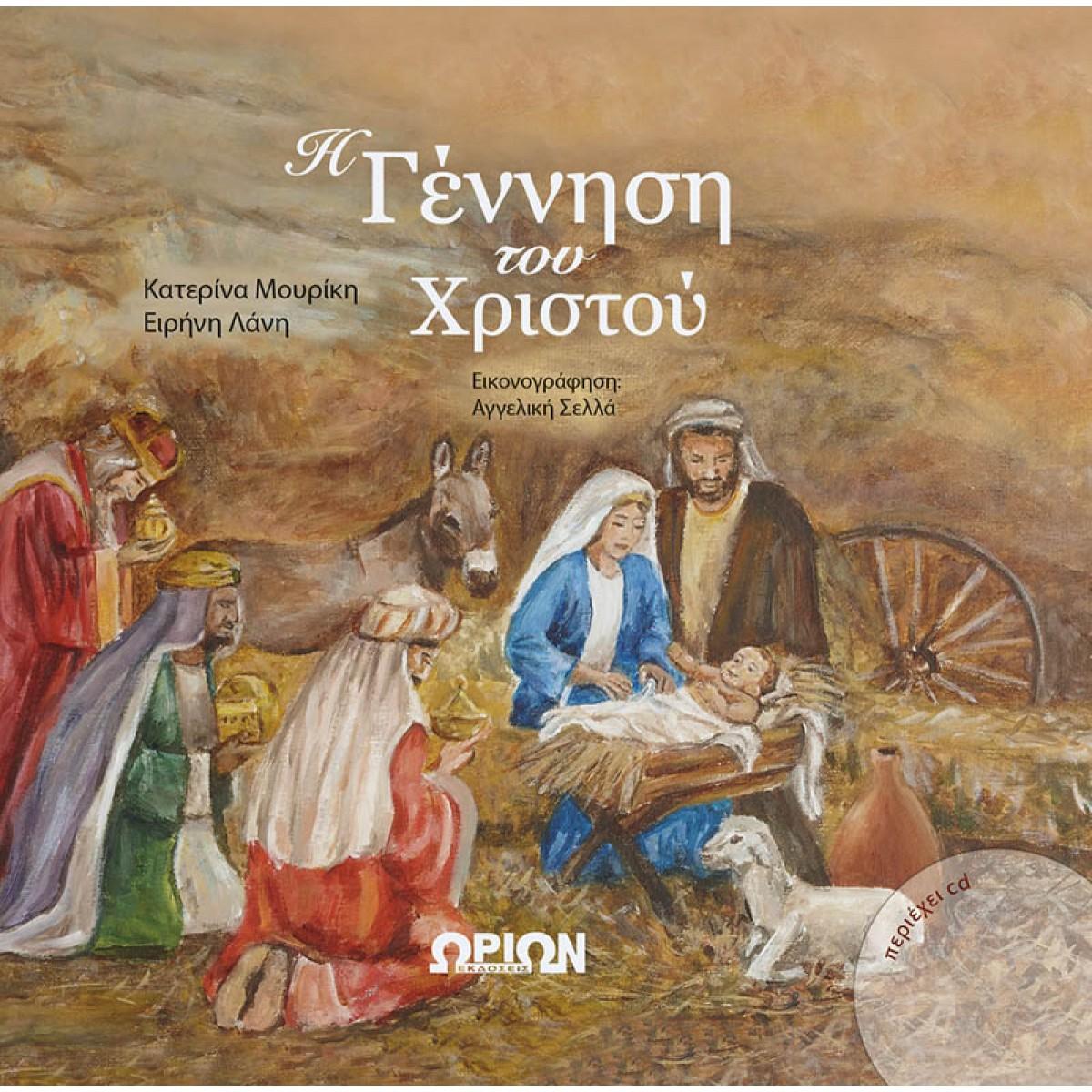 Η ΓΕΝΝΗΣΗ ΤΟΥ ΧΡΙΣΤΟΥ ΠΕΡΙΕΧΕΙ CD  Βιβλία Ωρίων