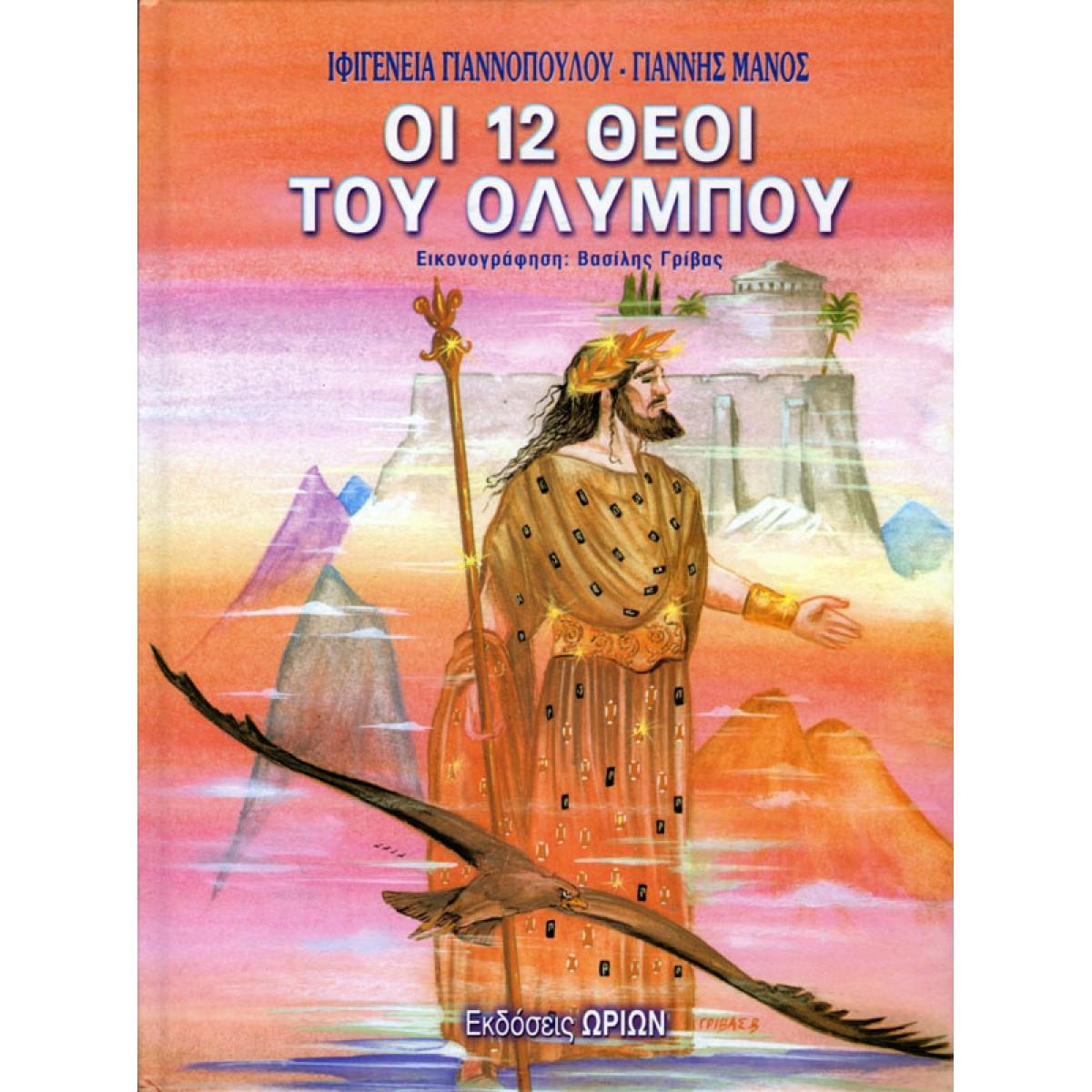 ΟΙ ΔΩΔΕΚΑ ΘΕΟΙ ΤΟΥ ΟΛΥΜΠΟΥ Βιβλία Ωρίων