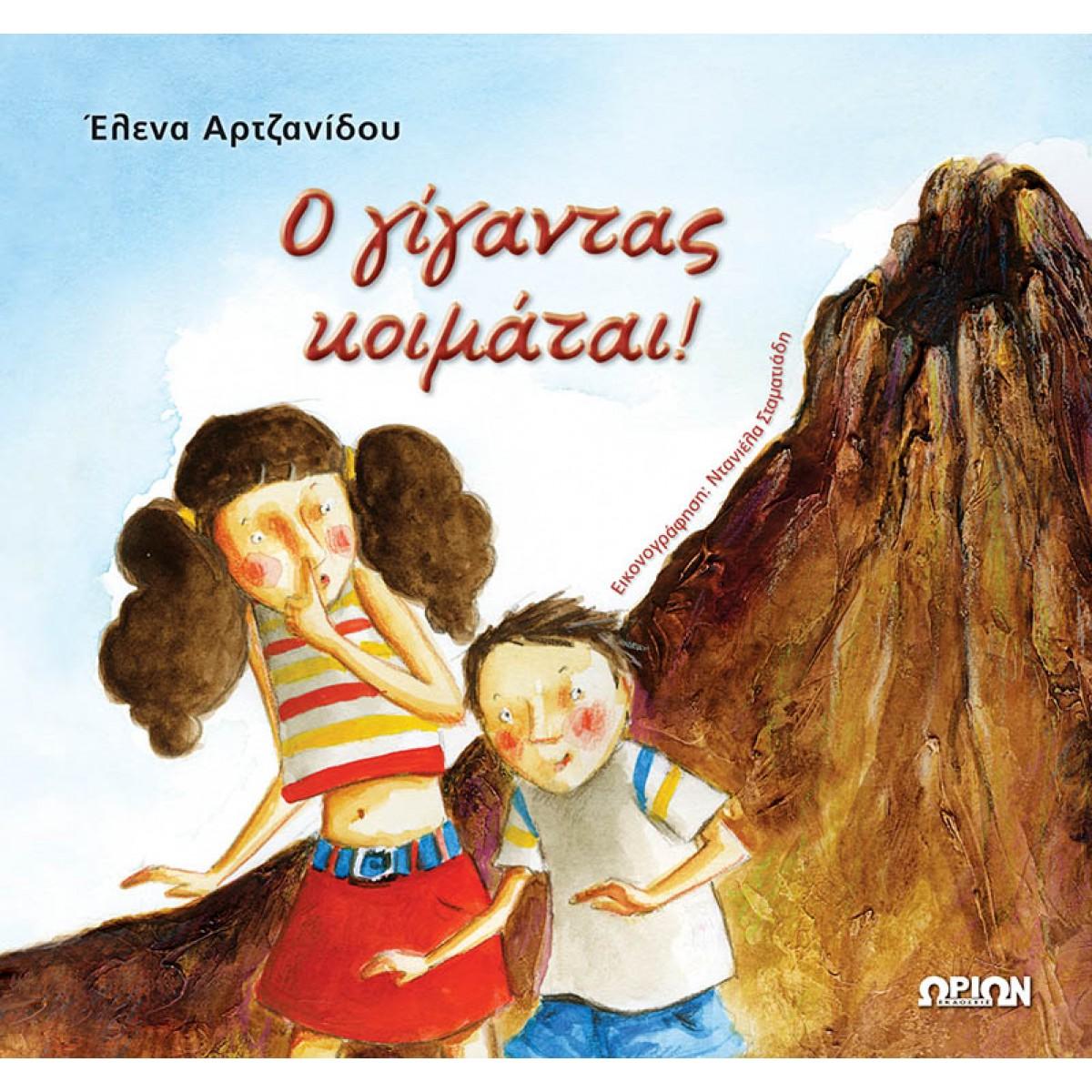 Ο ΓΙΓΑΝΤΑΣ ΚΟΙΜΑΤΑΙ! Βιβλία Ωρίων