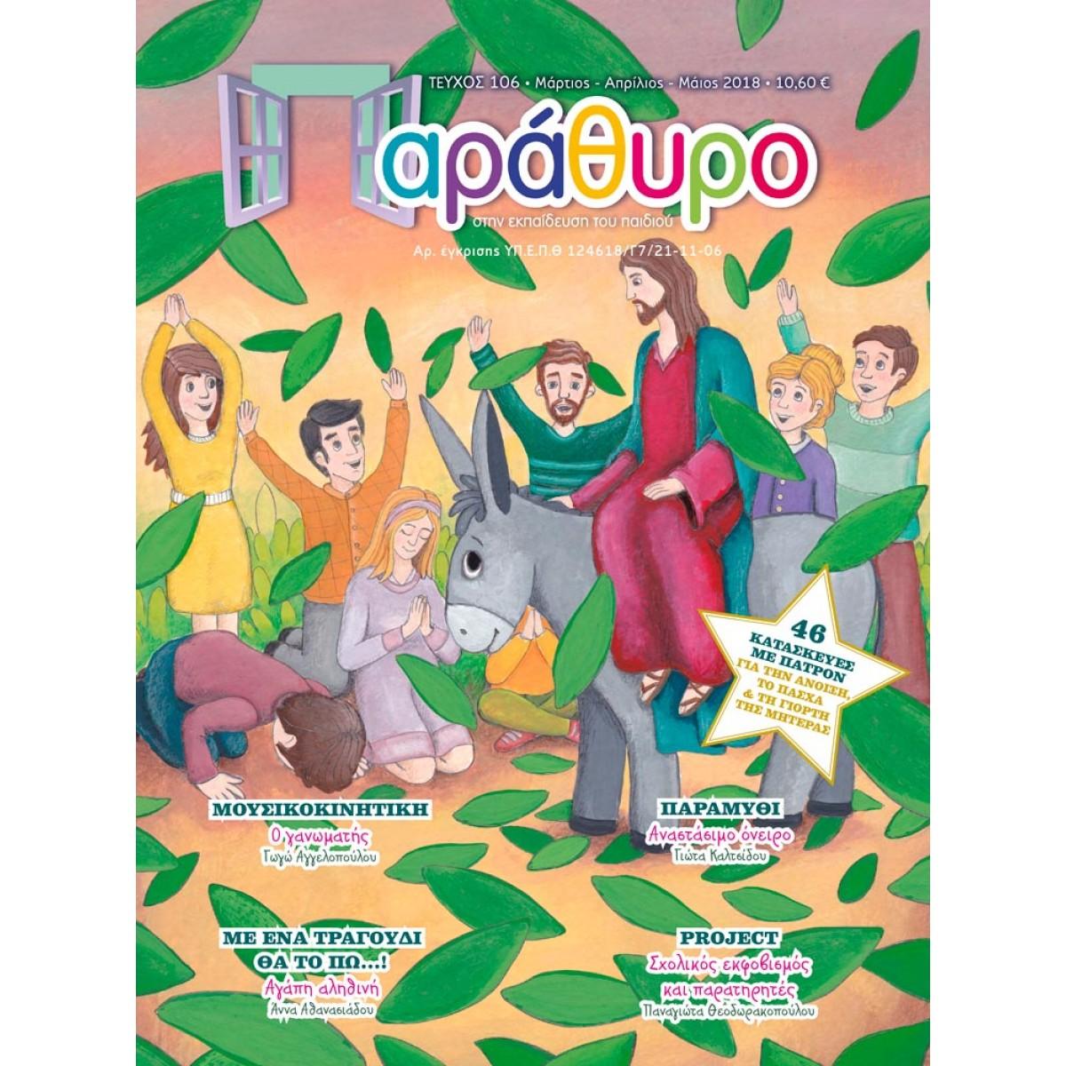 ΠΑΡΑΘΥΡΟ ΤΕΥΧΟΣ 106 Περιοδικό Παράθυρο