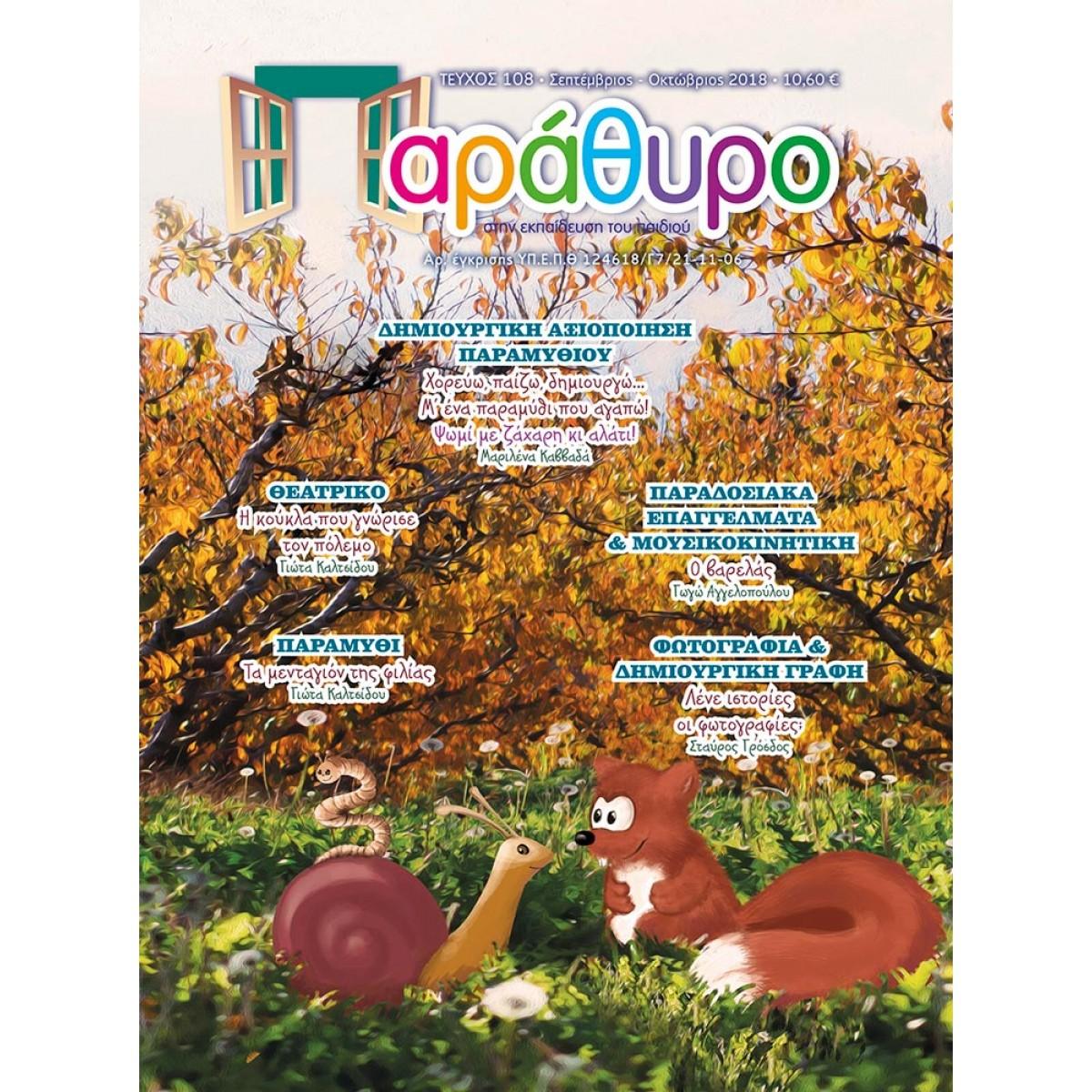 ΠΑΡΑΘΥΡΟ ΤΕΥΧΟΣ 108 Περιοδικό Παράθυρο
