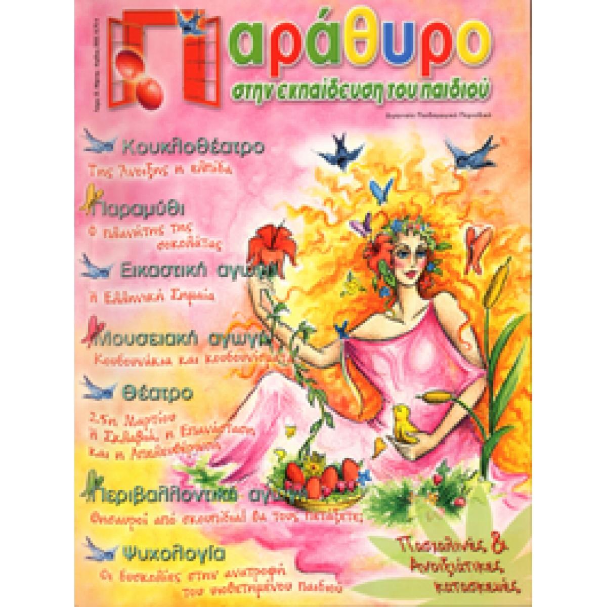 ΠΑΡΑΘΥΡΟ ΤΕΥΧΟΣ 32 Περιοδικό Παράθυρο