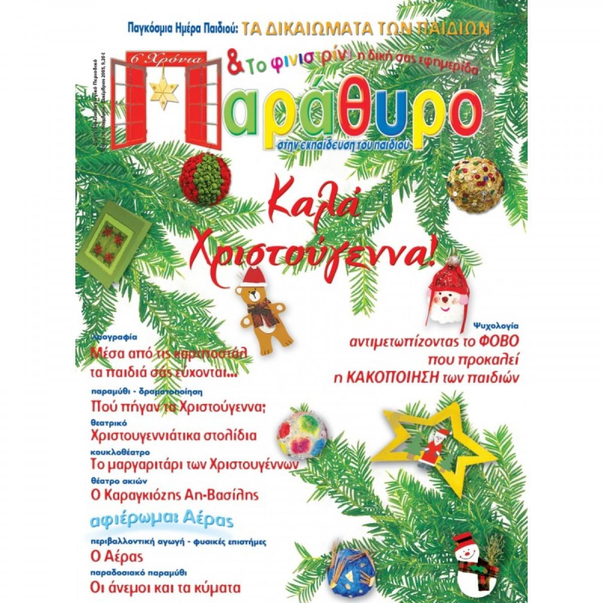 ΠΑΡΑΘΥΡΟ ΤΕΥΧΟΣ 36 Περιοδικό Παράθυρο