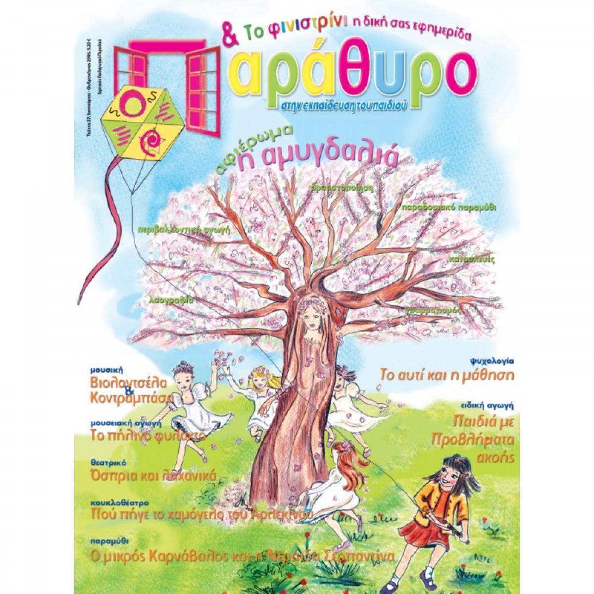 ΠΑΡΑΘΥΡΟ ΤΕΥΧΟΣ 37 Περιοδικό Παράθυρο