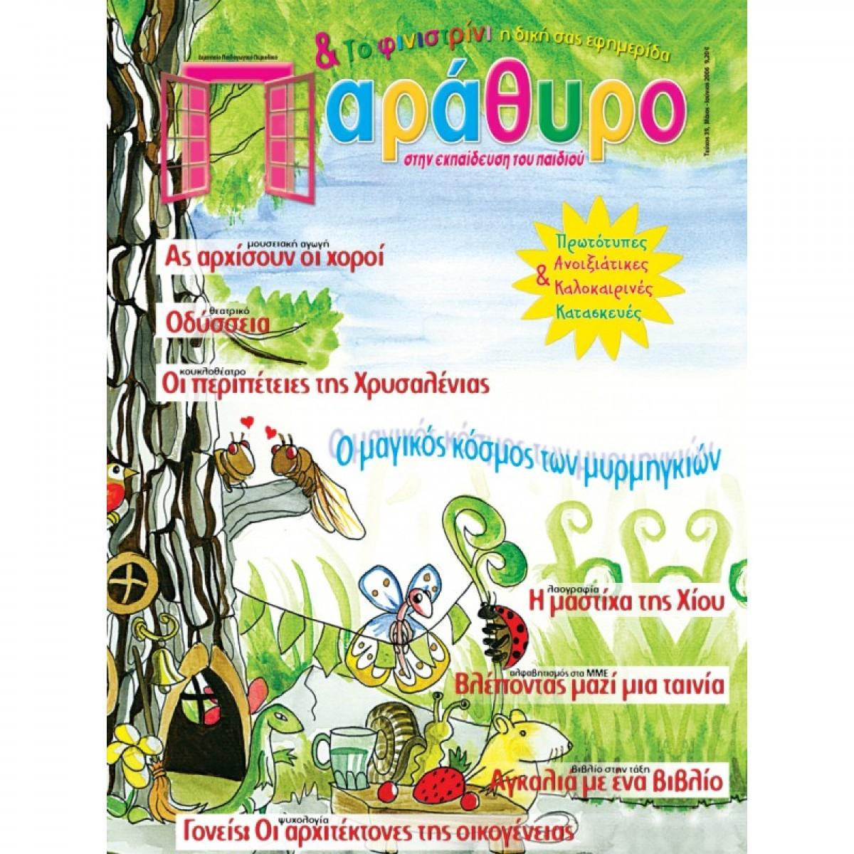 ΠΑΡΑΘΥΡΟ ΤΕΥΧΟΣ 39 Περιοδικό Παράθυρο