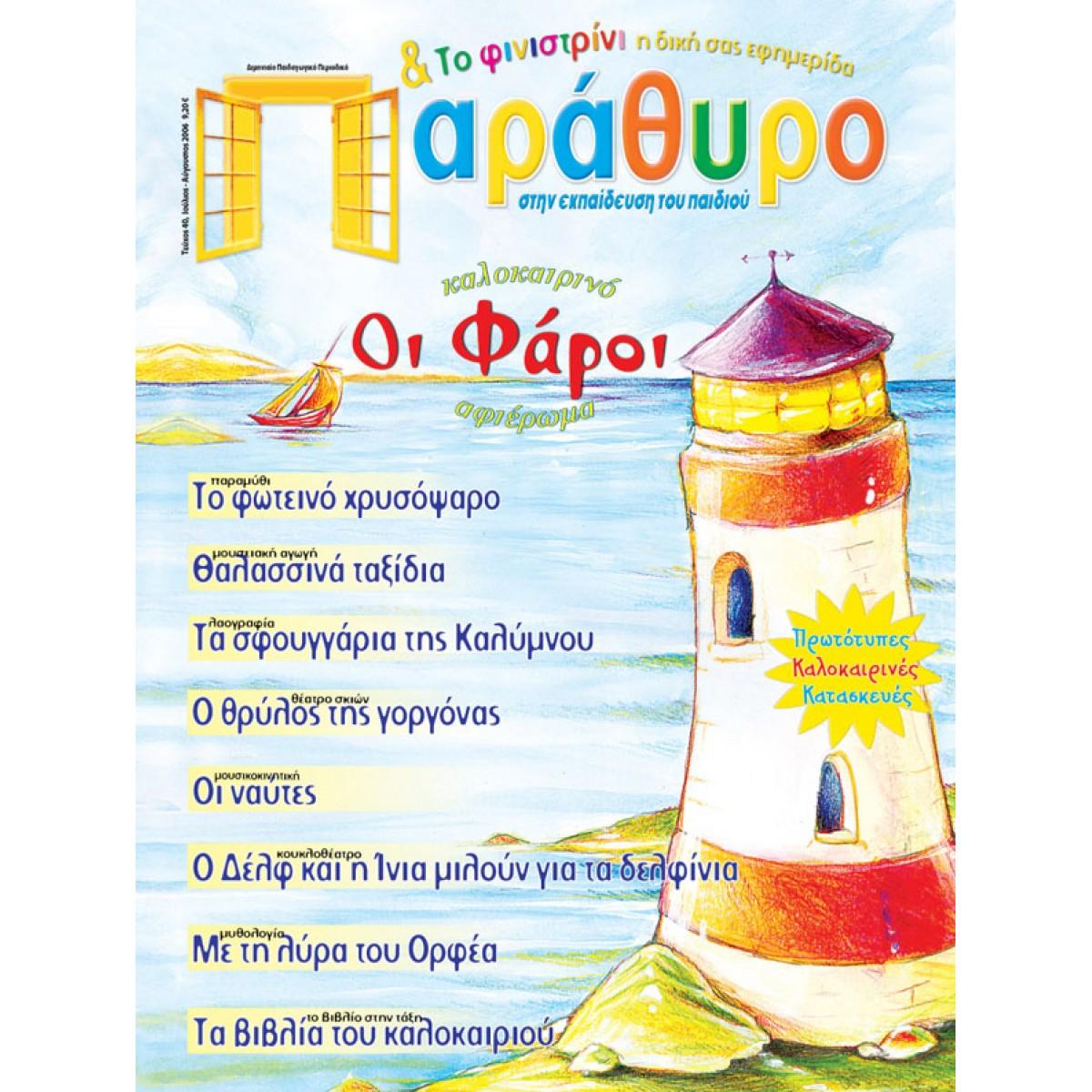 ΠΑΡΑΘΥΡΟ ΤΕΥΧΟΣ 40 Περιοδικό Παράθυρο