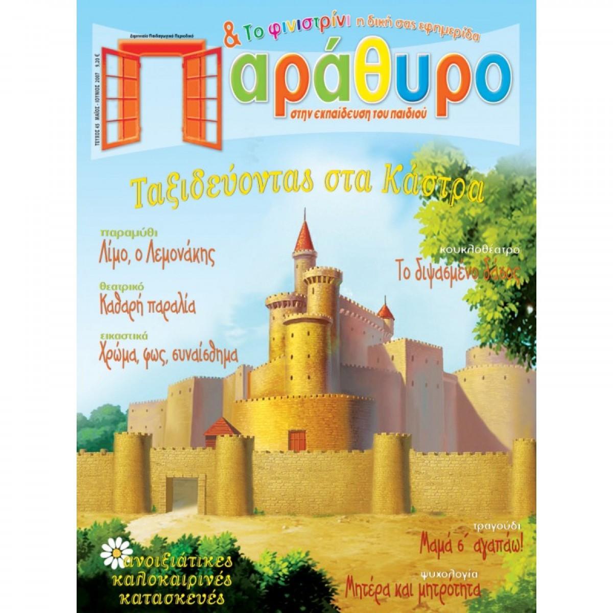 ΠΑΡΑΘΥΡΟ ΤΕΥΧΟΣ 45 Περιοδικό Παράθυρο