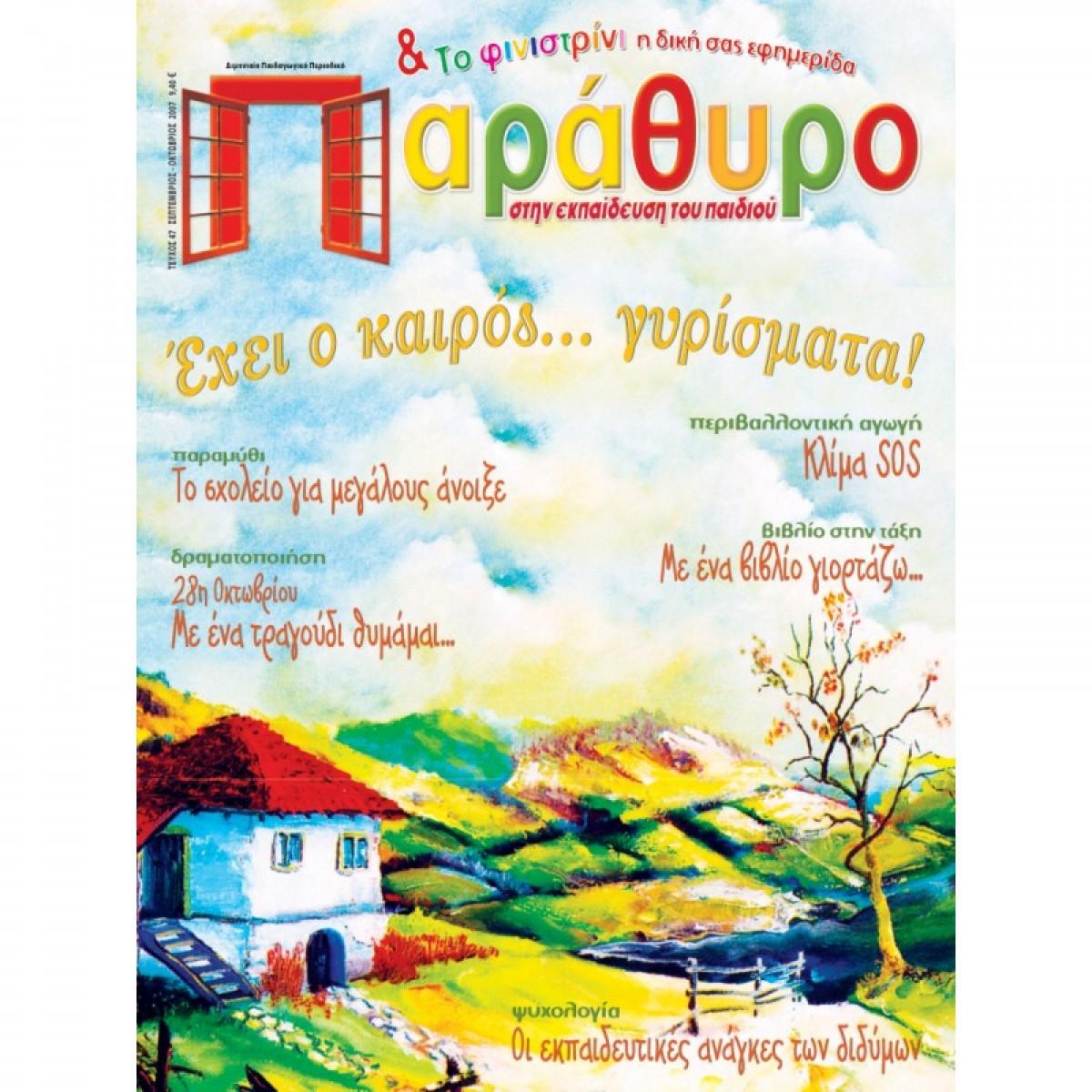 ΠΑΡΑΘΥΡΟ ΤΕΥΧΟΣ 47 Περιοδικό Παράθυρο