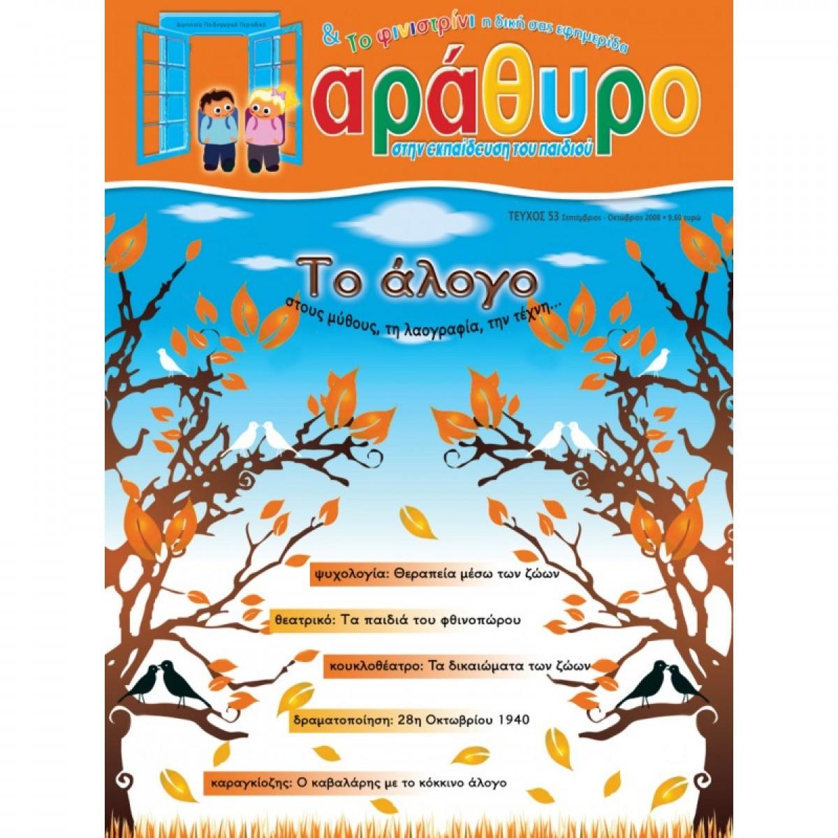 ΠΑΡΑΘΥΡΟ ΤΕΥΧΟΣ 53 Περιοδικό Παράθυρο