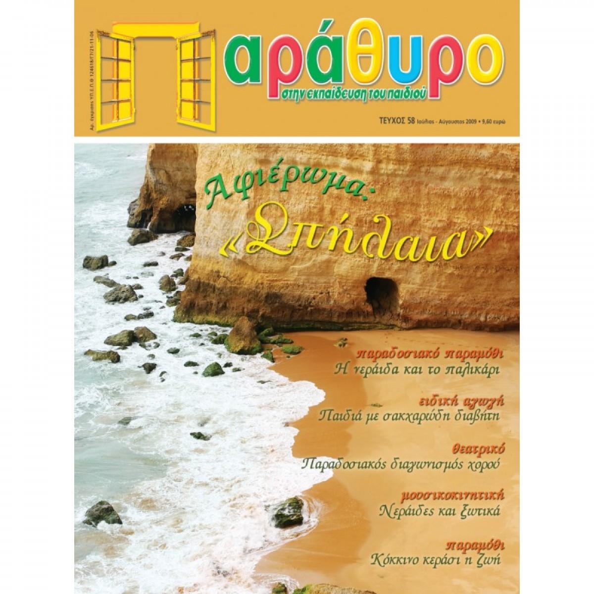 ΠΑΡΑΘΥΡΟ ΤΕΥΧΟΣ 58 Περιοδικό Παράθυρο