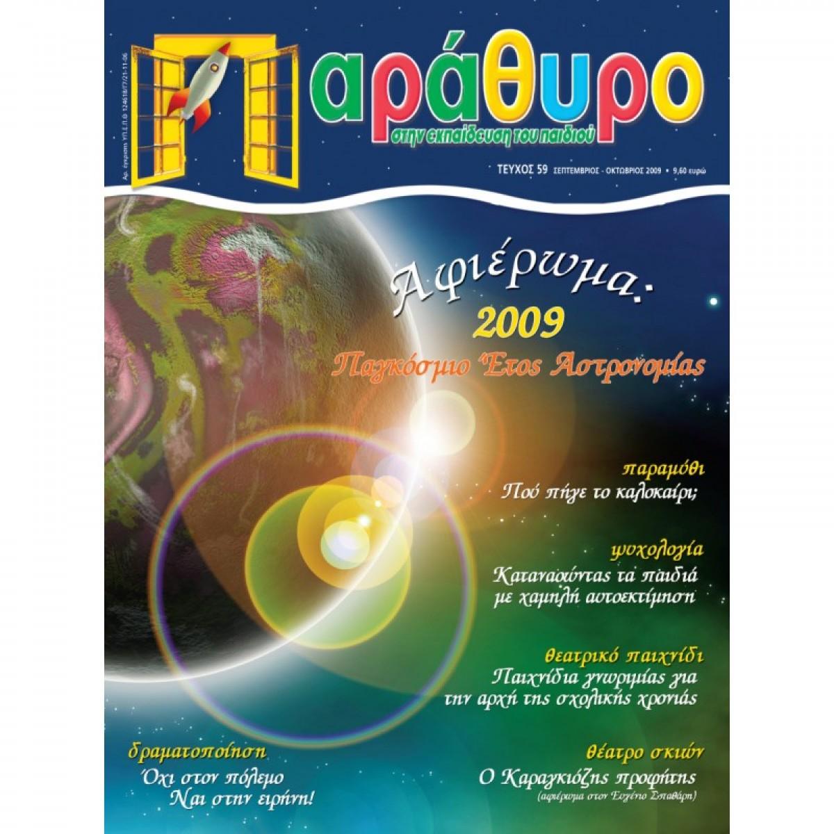 ΠΑΡΑΘΥΡΟ ΤΕΥΧΟΣ 59 Περιοδικό Παράθυρο