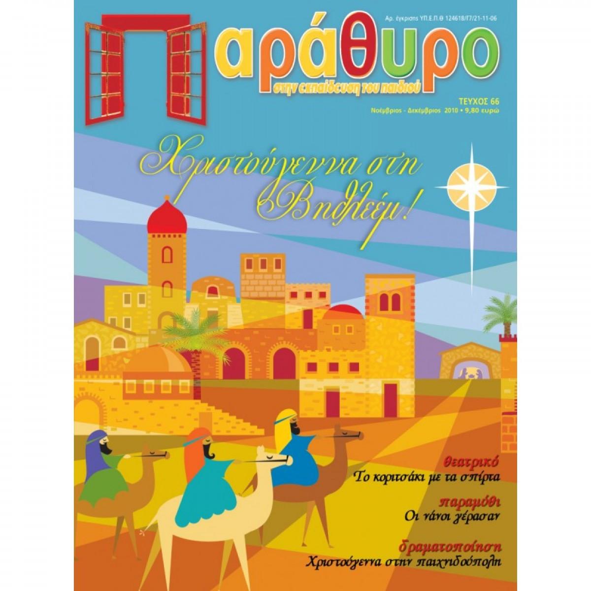 ΠΑΡΑΘΥΡΟ ΤΕΥΧΟΣ 66 Περιοδικό Παράθυρο