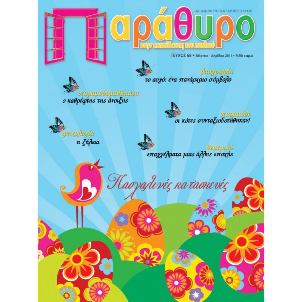 ΠΑΡΑΘΥΡΟ ΤΕΥΧΟΣ 68 Περιοδικό Παράθυρο
