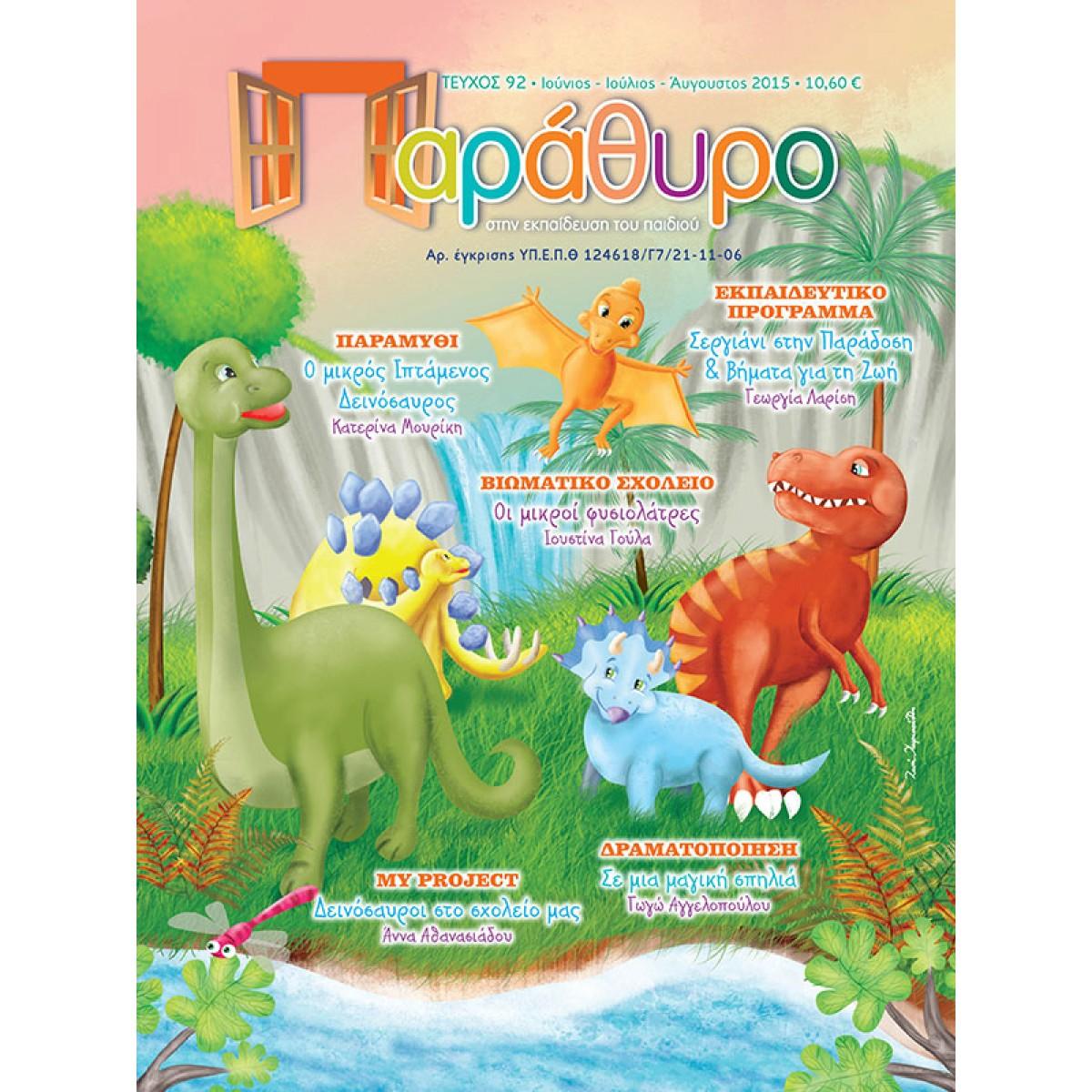 ΠΑΡΑΘΥΡΟ ΤΕΥΧΟΣ 92 Περιοδικό Παράθυρο
