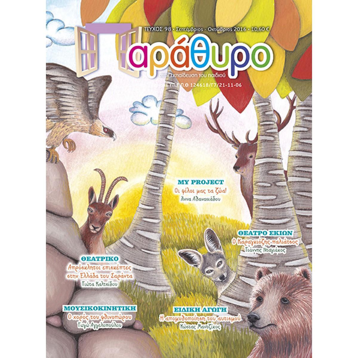 ΠΑΡΑΘΥΡΟ ΤΕΥΧΟΣ 98 Περιοδικό Παράθυρο