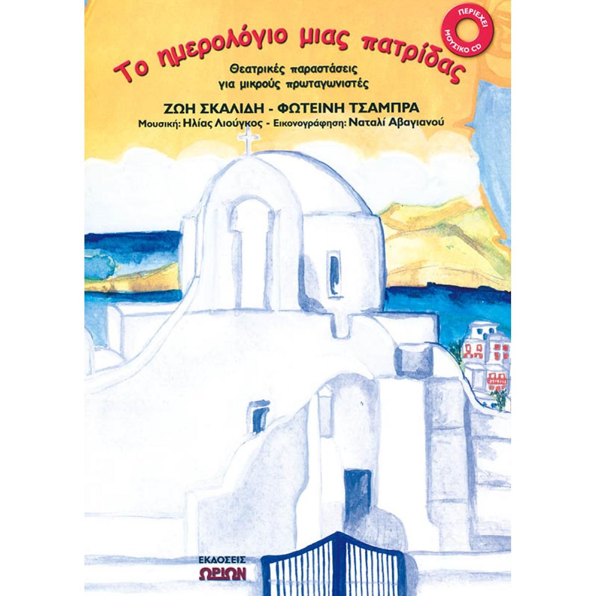 ΤΟ ΗΜΕΡΟΛΟΓΙΟ ΜΙΑΣ ΠΑΤΡΙΔΑΣ (+ CD) Βιβλία Ωρίων