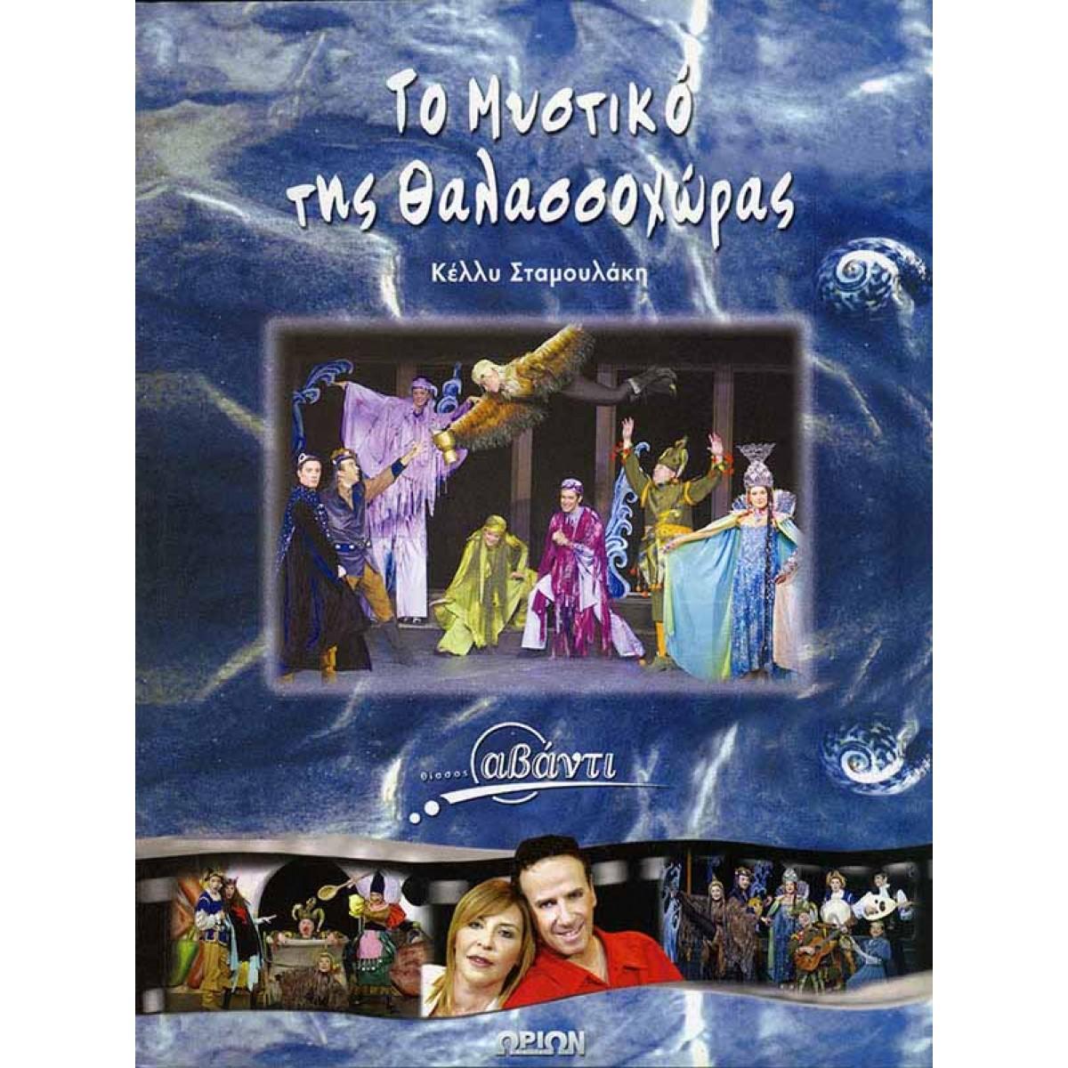 ΤΟ ΜΥΣΤΙΚΟ ΤΗΣ ΘΑΛΑΣΣΟΧΩΡΑΣ ( & CD ) Βιβλία Ωρίων
