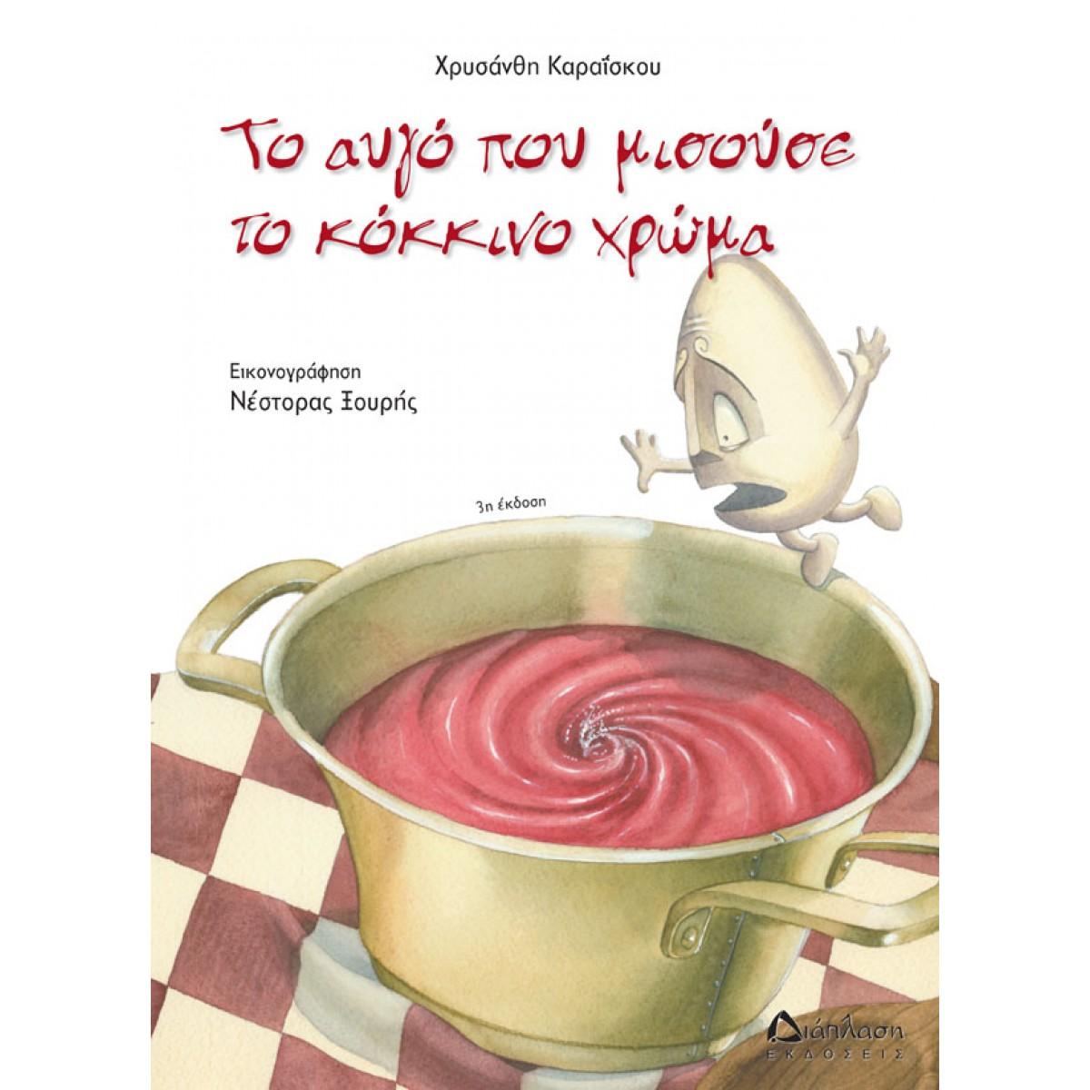 ΤΟ ΑΥΓΟ ΠΟΥ ΜΙΣΟΥΣΕ ΤΟ ΚΟΚΚΙΝΟ ΧΡΩΜΑ Παιδικά Βιβλία