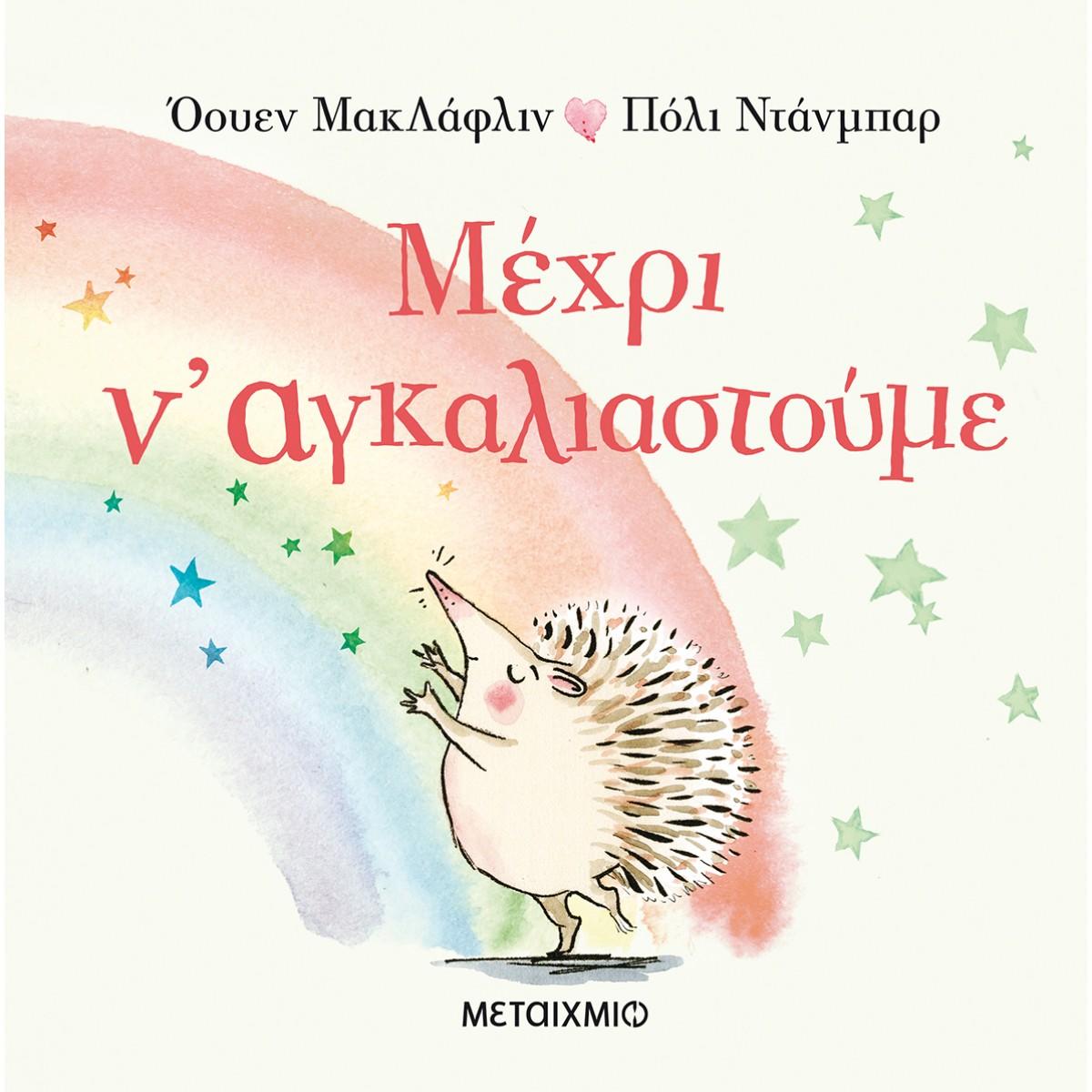 ΜΕΧΡΙ Ν' ΑΓΚΑΛΙΑΣΤΟΥΜΕ