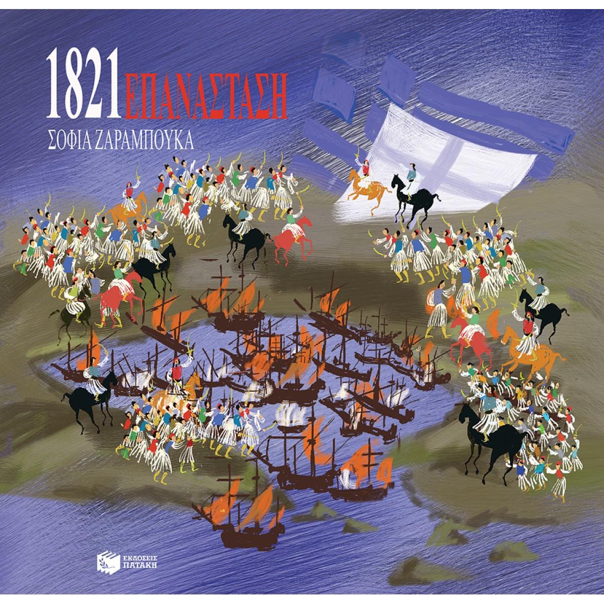 ΕΠΑΝΑΣΤΑΣΗ 1821