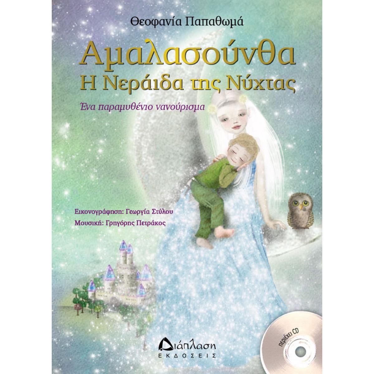 ΑΜΑΛΑΣΟΥΝΘΑ Η ΝΕΡΑΪΔΑ ΤΗΣ ΝΥΧΤΑΣ +CD