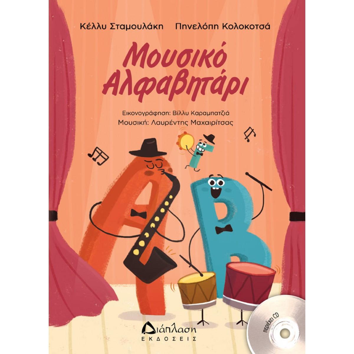 ΜΟΥΣΙΚΟ ΑΛΦΑΒΗΤΑΡΙ +CD
