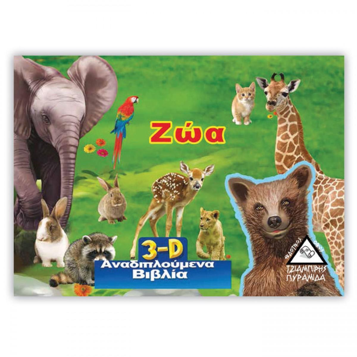 ΖΩΑ 3D ΒΙΒΛΙΟ Παιδικά Βιβλία