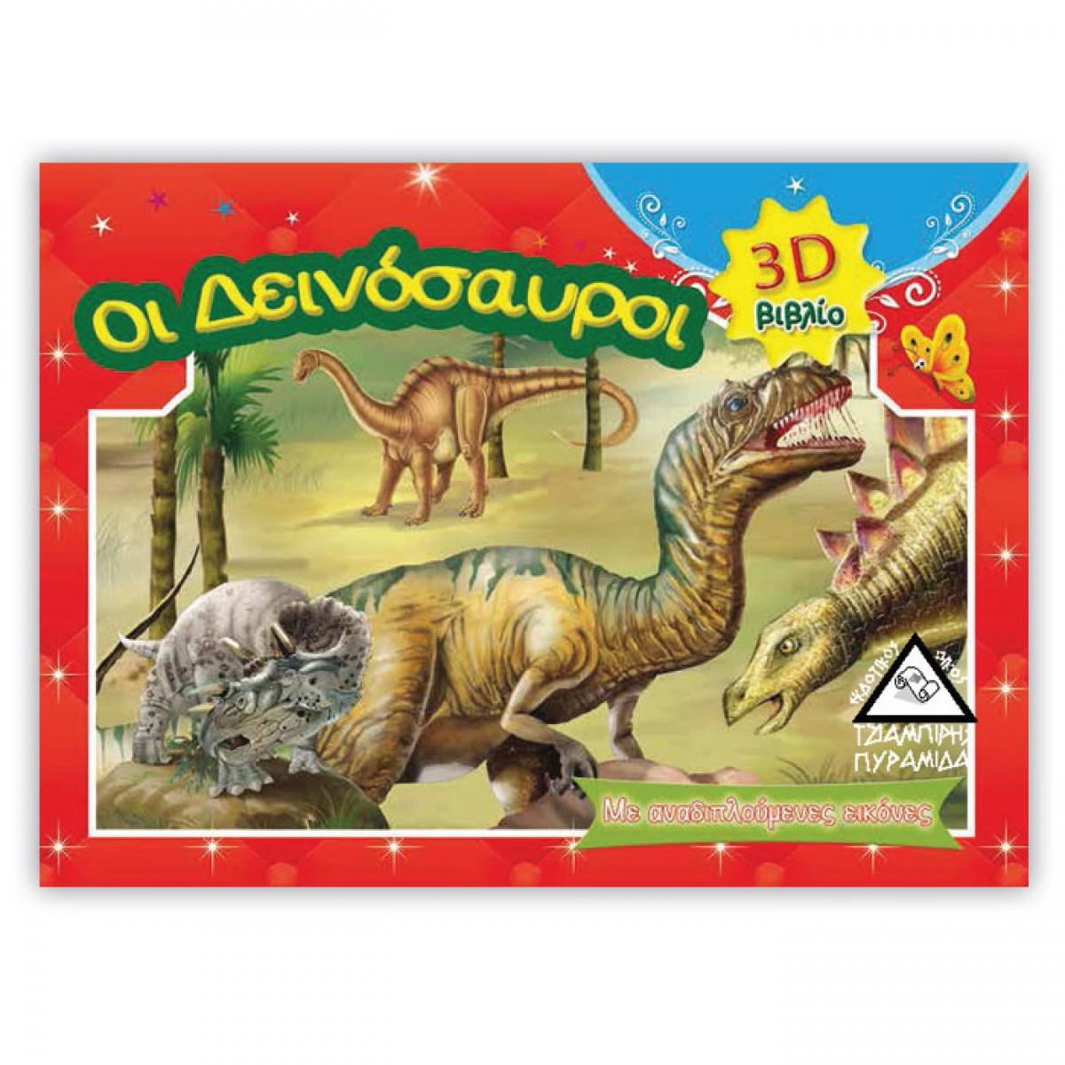 ΔΕΙΝΟΣΑΥΡΟΙ 3D ΒΙΒΛΙΟ Παιδικά Βιβλία