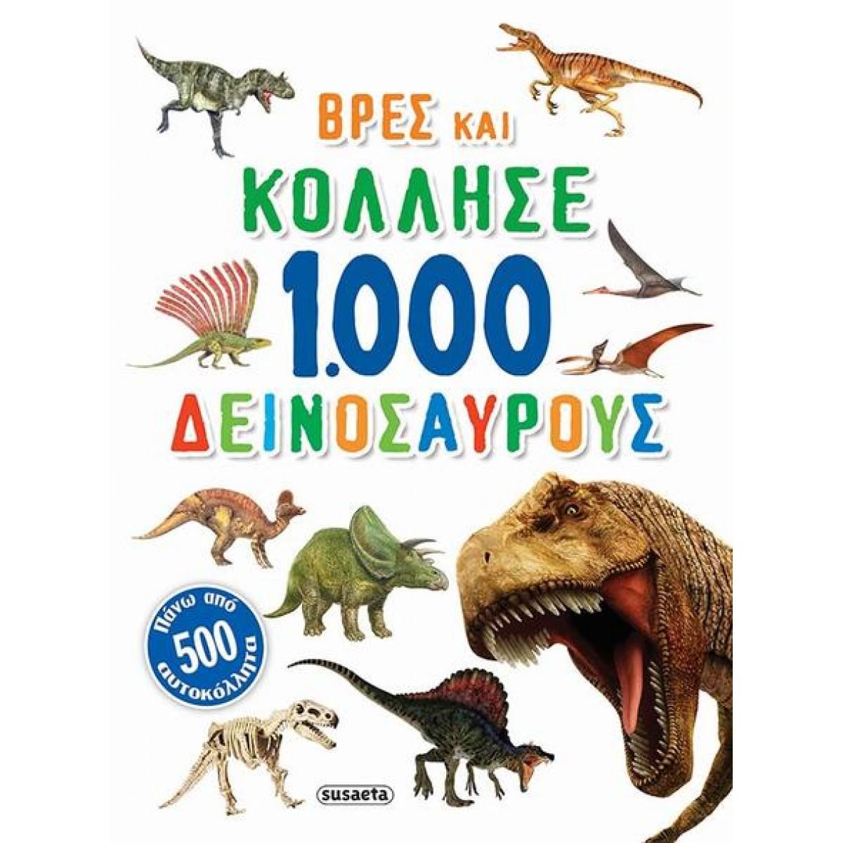 ΒΡΕΣ ΚΑΙ ΚΟΛΛΗΣΕ 1000 ΔΕΙΝΟΣΑΥΡΟΥΣ