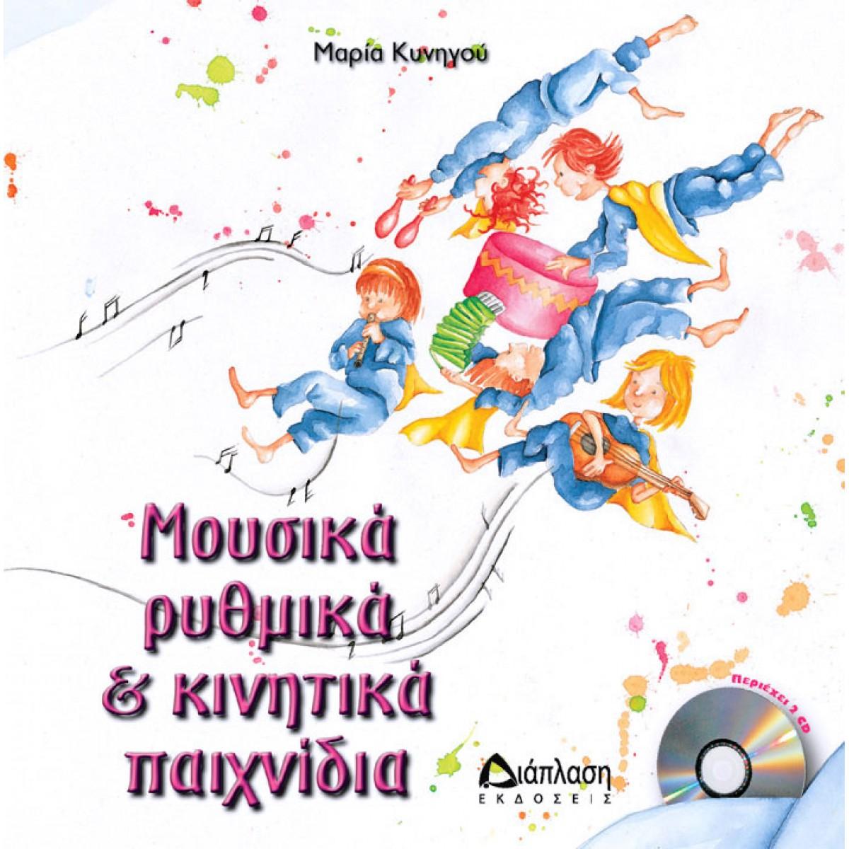 ΜΟΥΣΙΚΑ ΡΥΘΜΙΚΑ & ΚΙΝΗΤΙΚΑ ΠΑΙΧΝΙΔΙΑ +2 CD